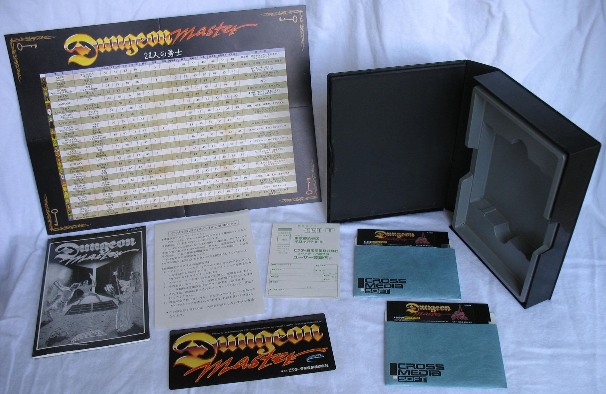 Game - Dungeon Master - JP - X68000 - All - Overview - Photo