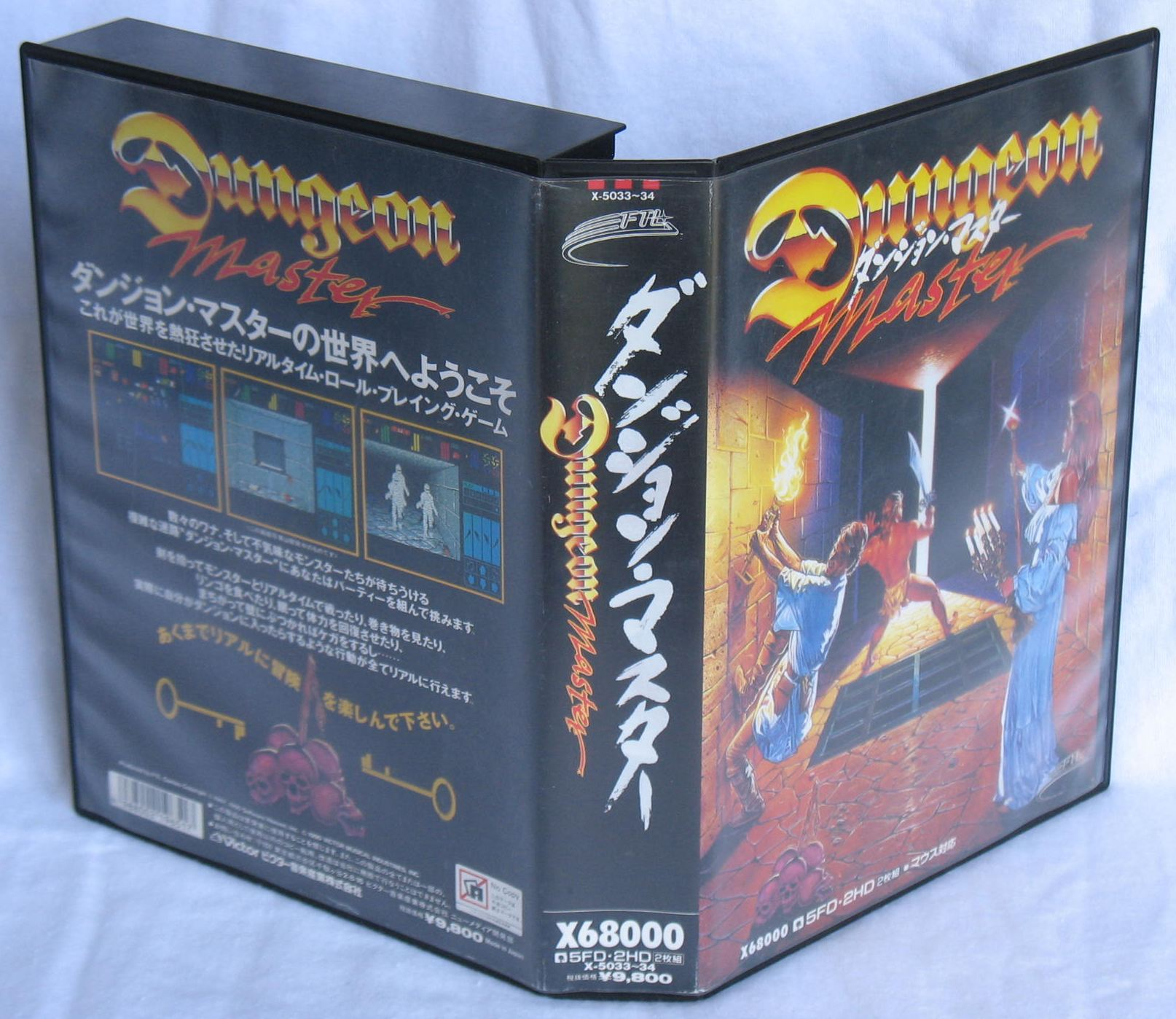 Game - Dungeon Master - JP - X68000 - Box - Front Back Left Top - Photo
