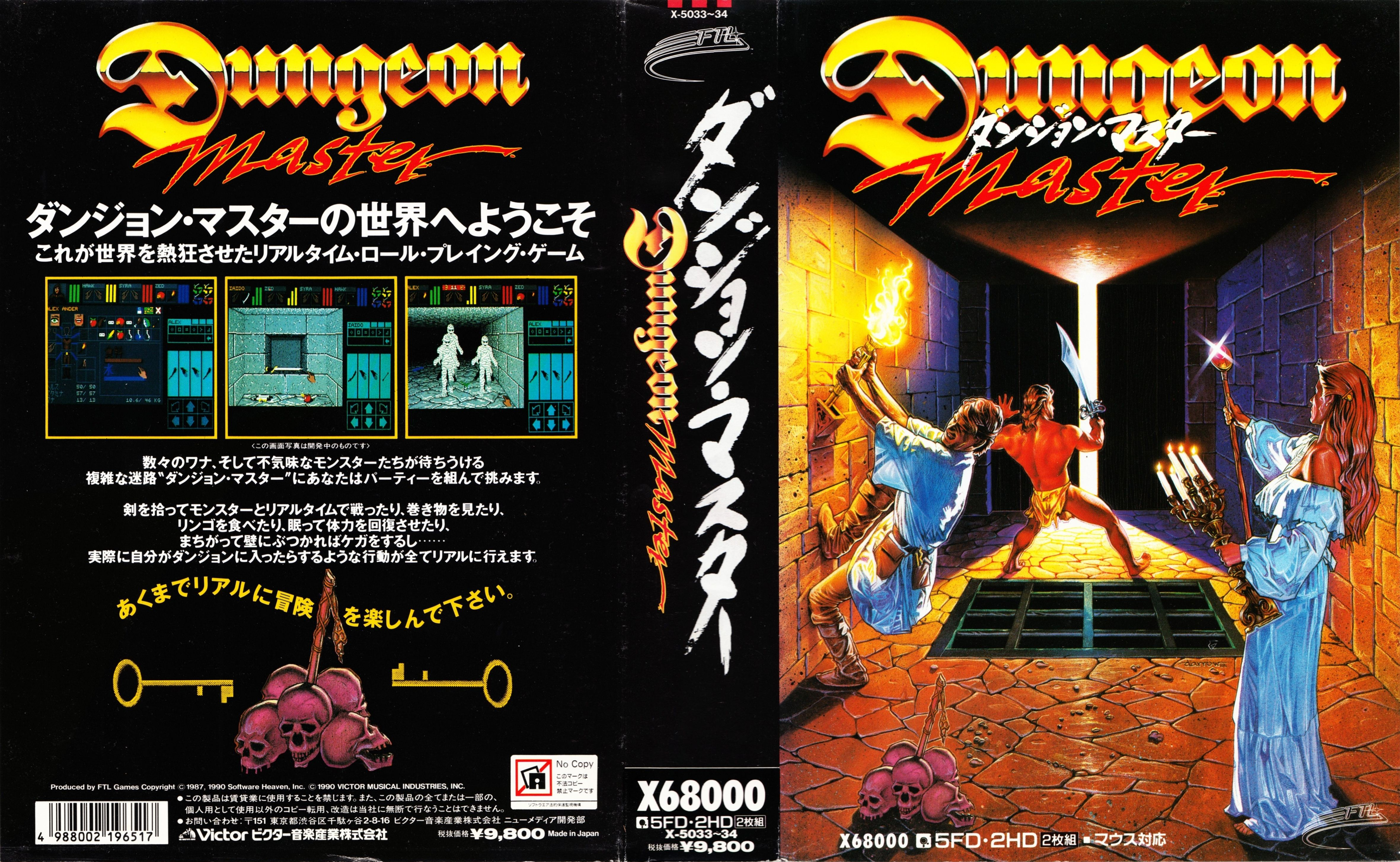 Game - Dungeon Master - JP - X68000 - Cover - Front - Scan