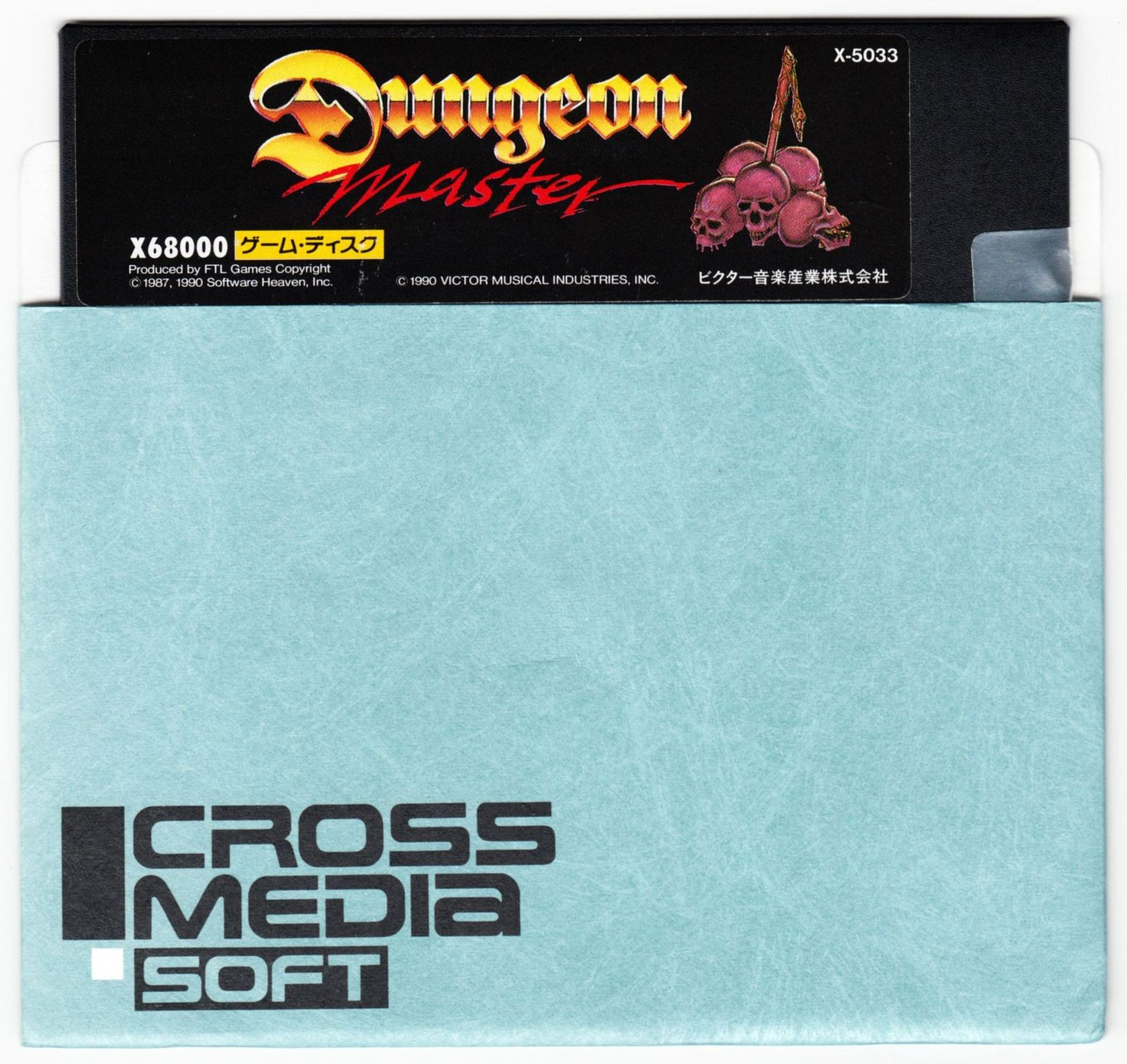 Game - Dungeon Master - JP - X68000 - Game Disk - Front - Scan
