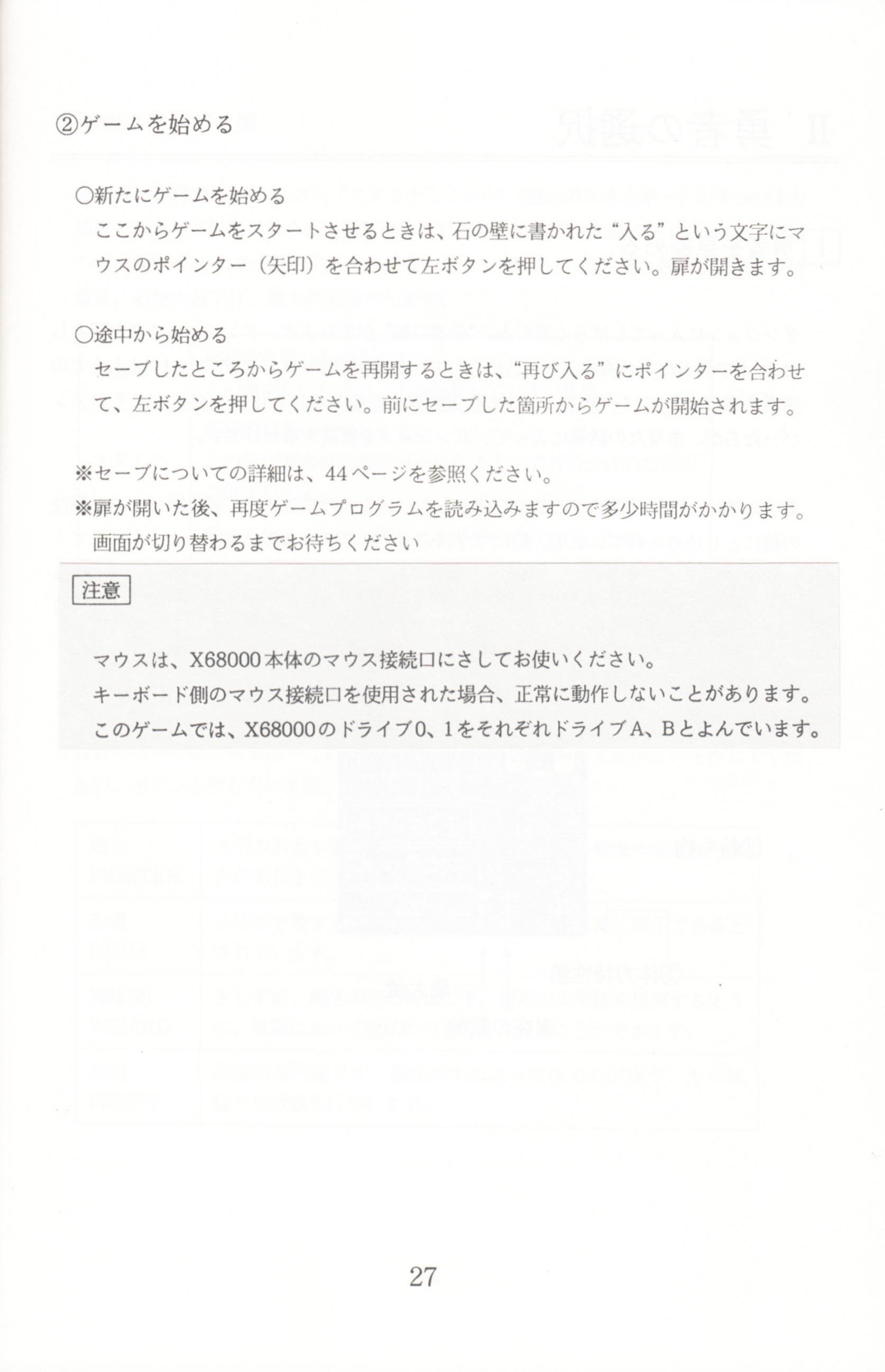 Game - Dungeon Master - JP - X68000 - Manual - Page 029 With Sticker - Scan