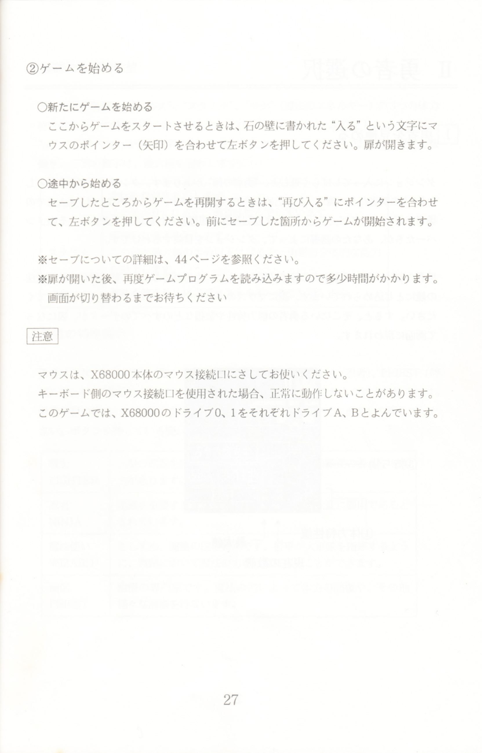 Game - Dungeon Master - JP - X68000 - Manual - Page 029 Without Sticker - Scan