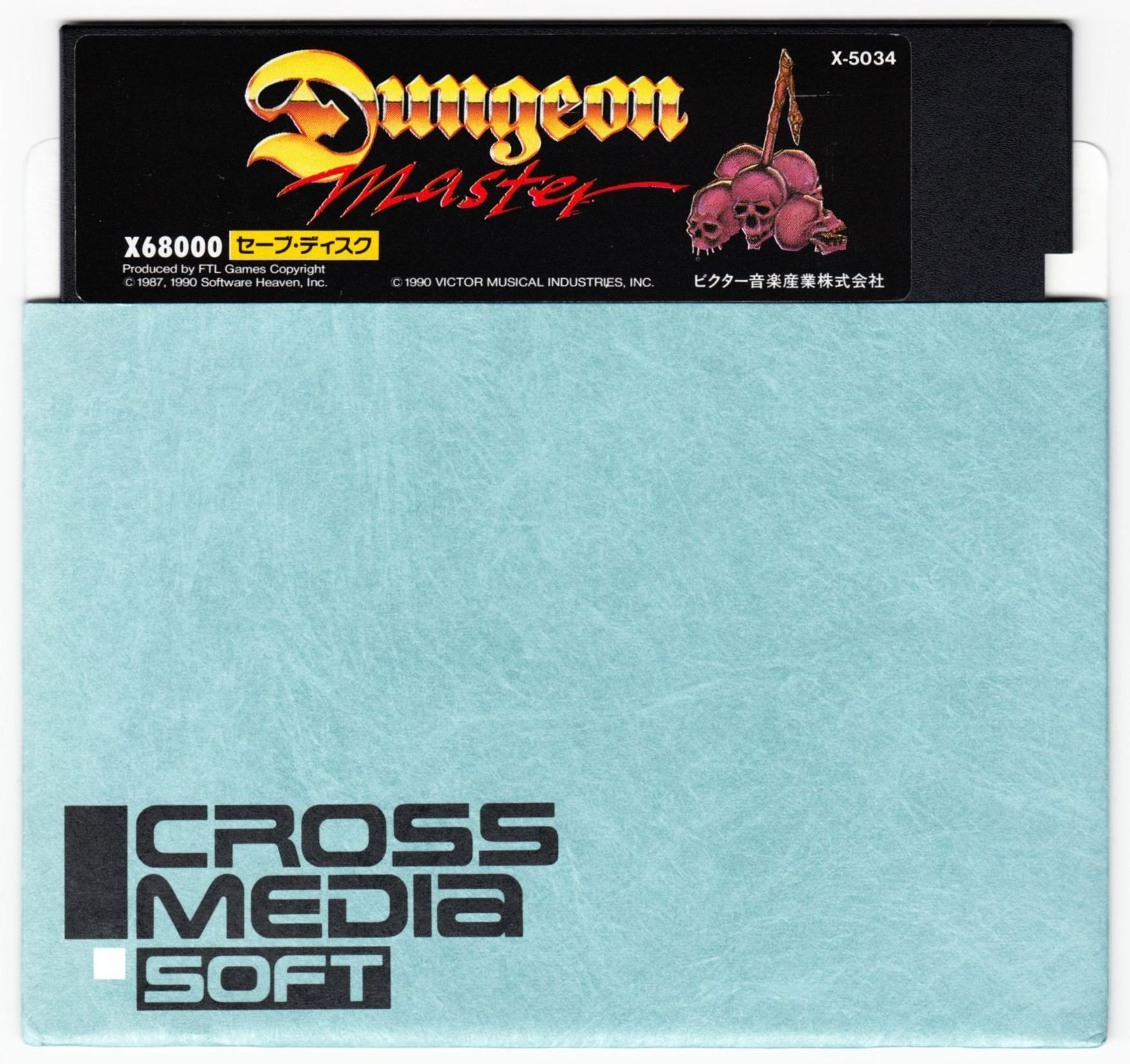 Game - Dungeon Master - JP - X68000 - Save Disk - Front - Scan
