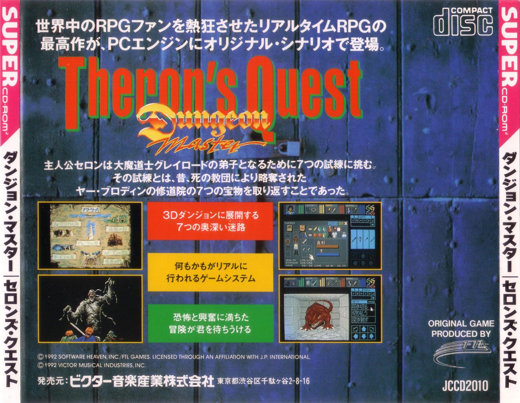 Game - Theron's Quest - JP - PC Engine - Back Card - Front - Scan