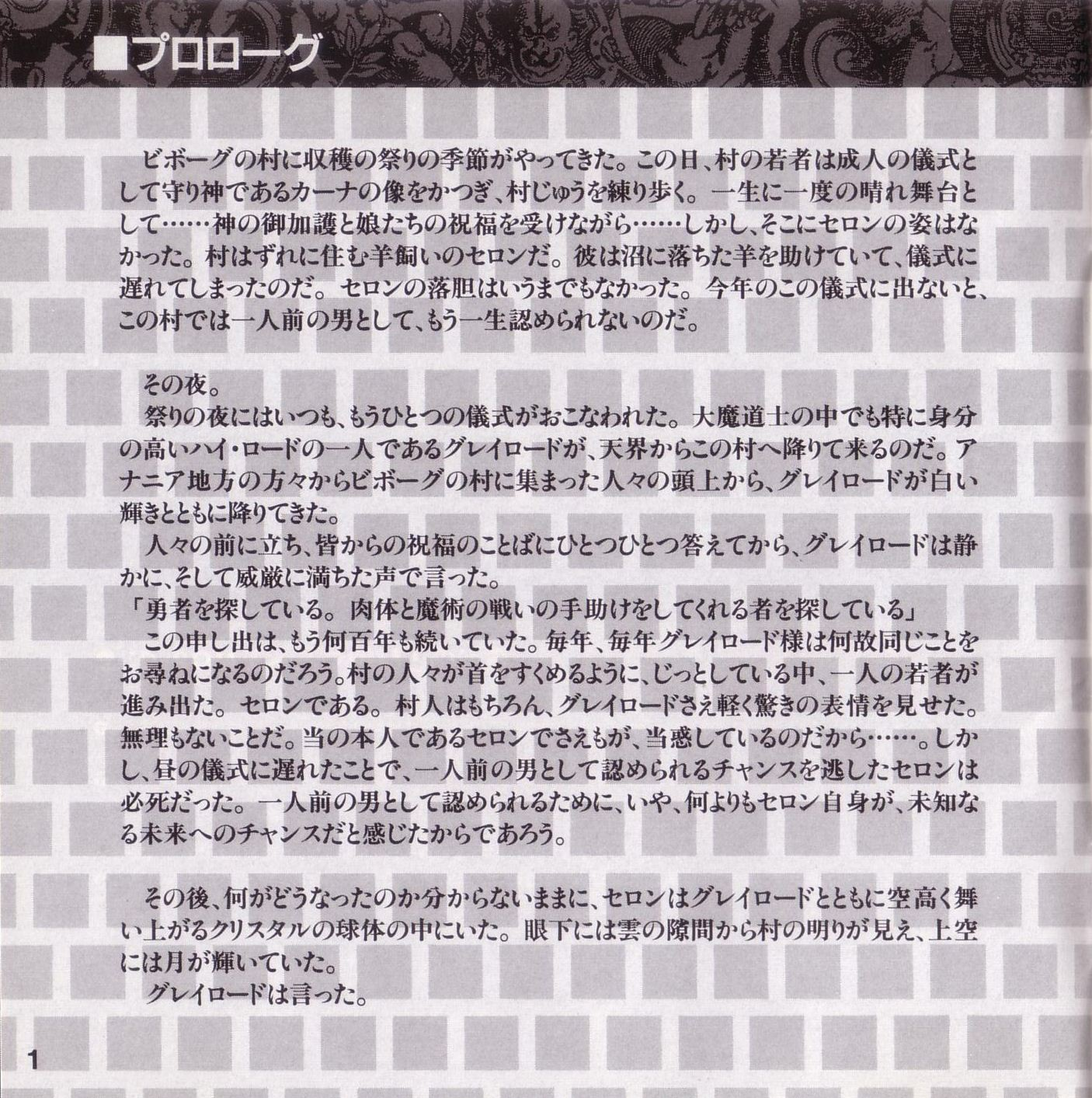 Game - Theron's Quest - JP - PC Engine - Booklet - Page 004 - Scan
