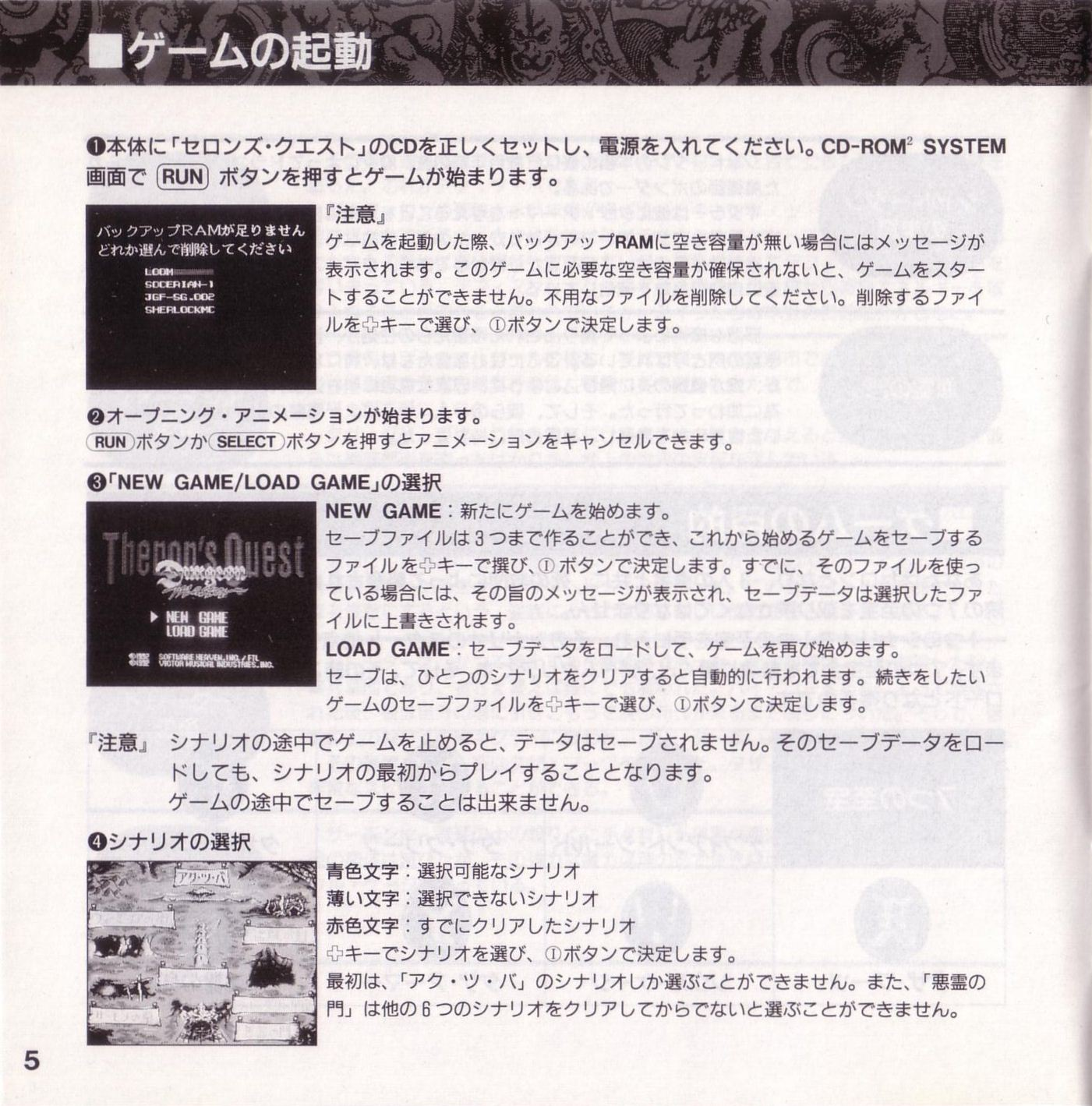 Game - Theron's Quest - JP - PC Engine - Booklet - Page 008 - Scan