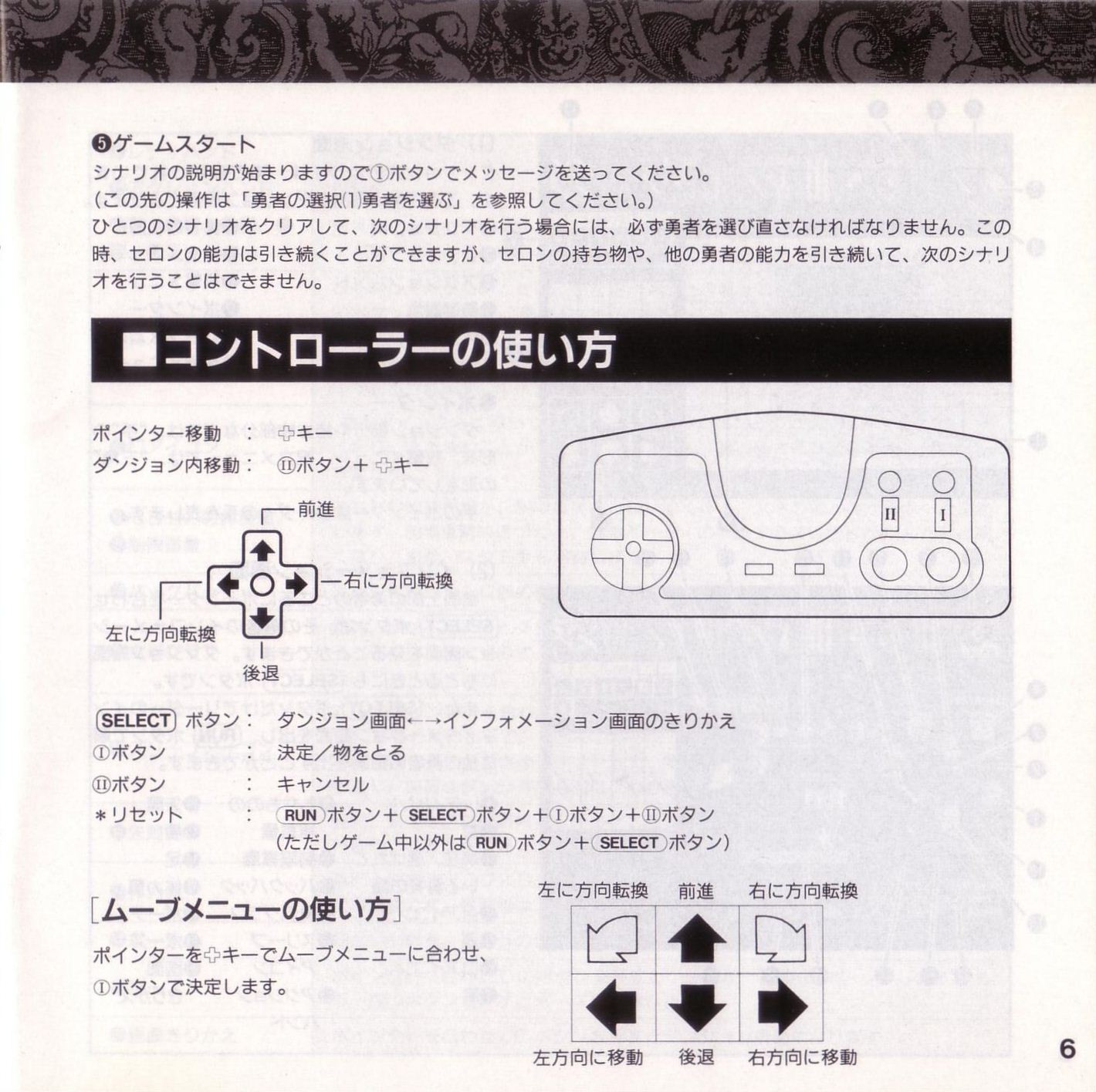 Game - Theron's Quest - JP - PC Engine - Booklet - Page 009 - Scan