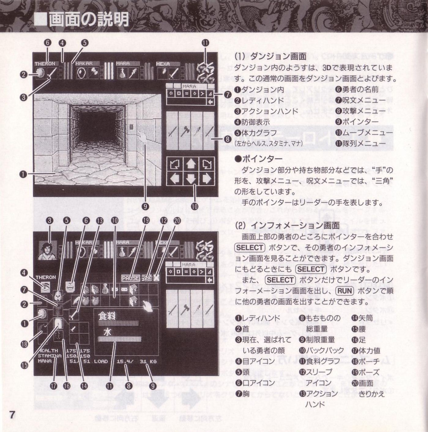Game - Theron's Quest - JP - PC Engine - Booklet - Page 010 - Scan