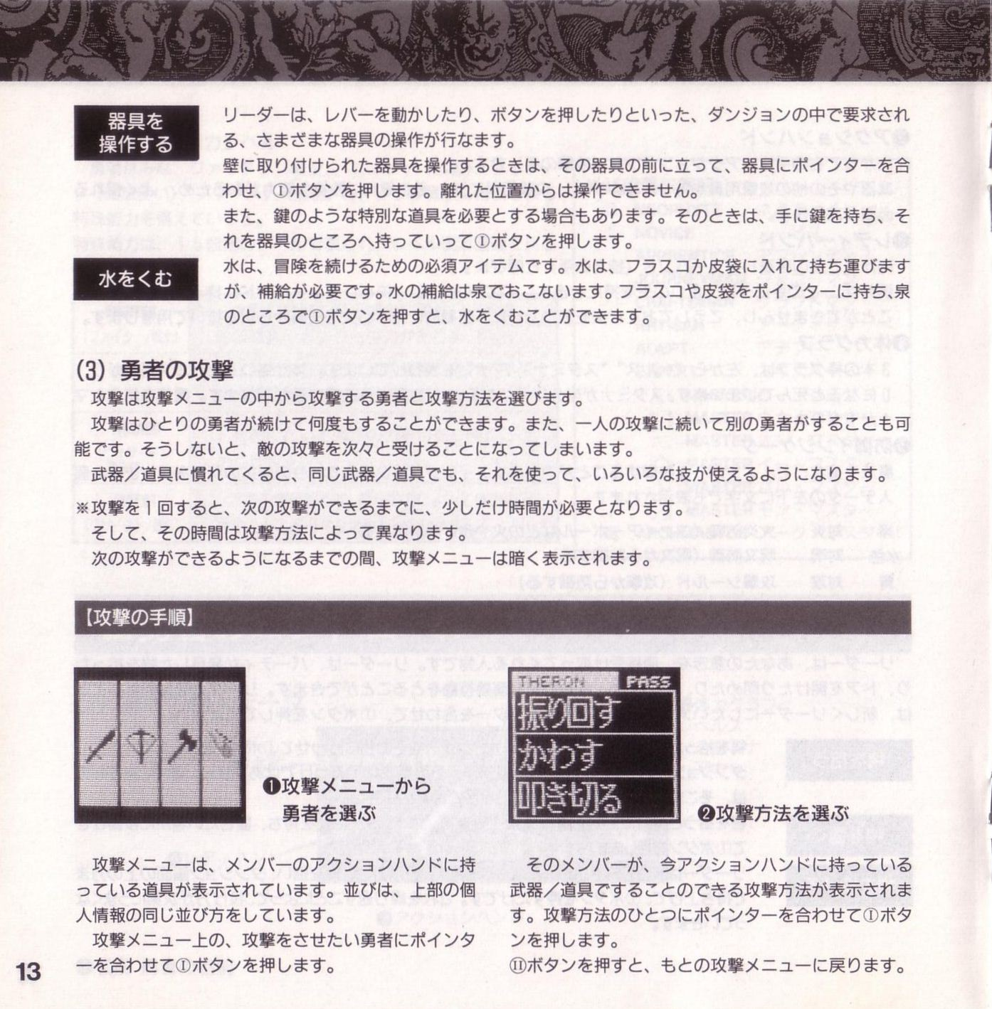 Game - Theron's Quest - JP - PC Engine - Booklet - Page 016 - Scan