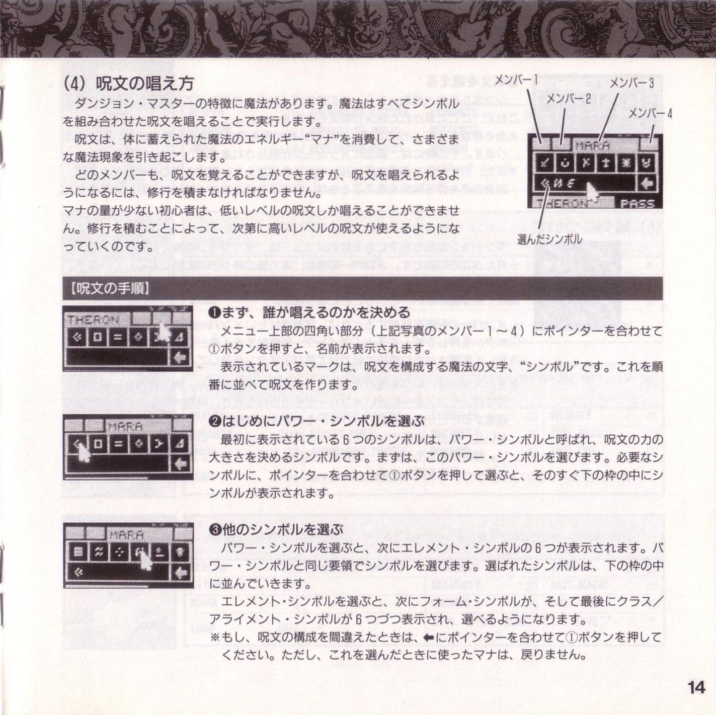 Game - Theron's Quest - JP - PC Engine - Booklet - Page 017 - Scan