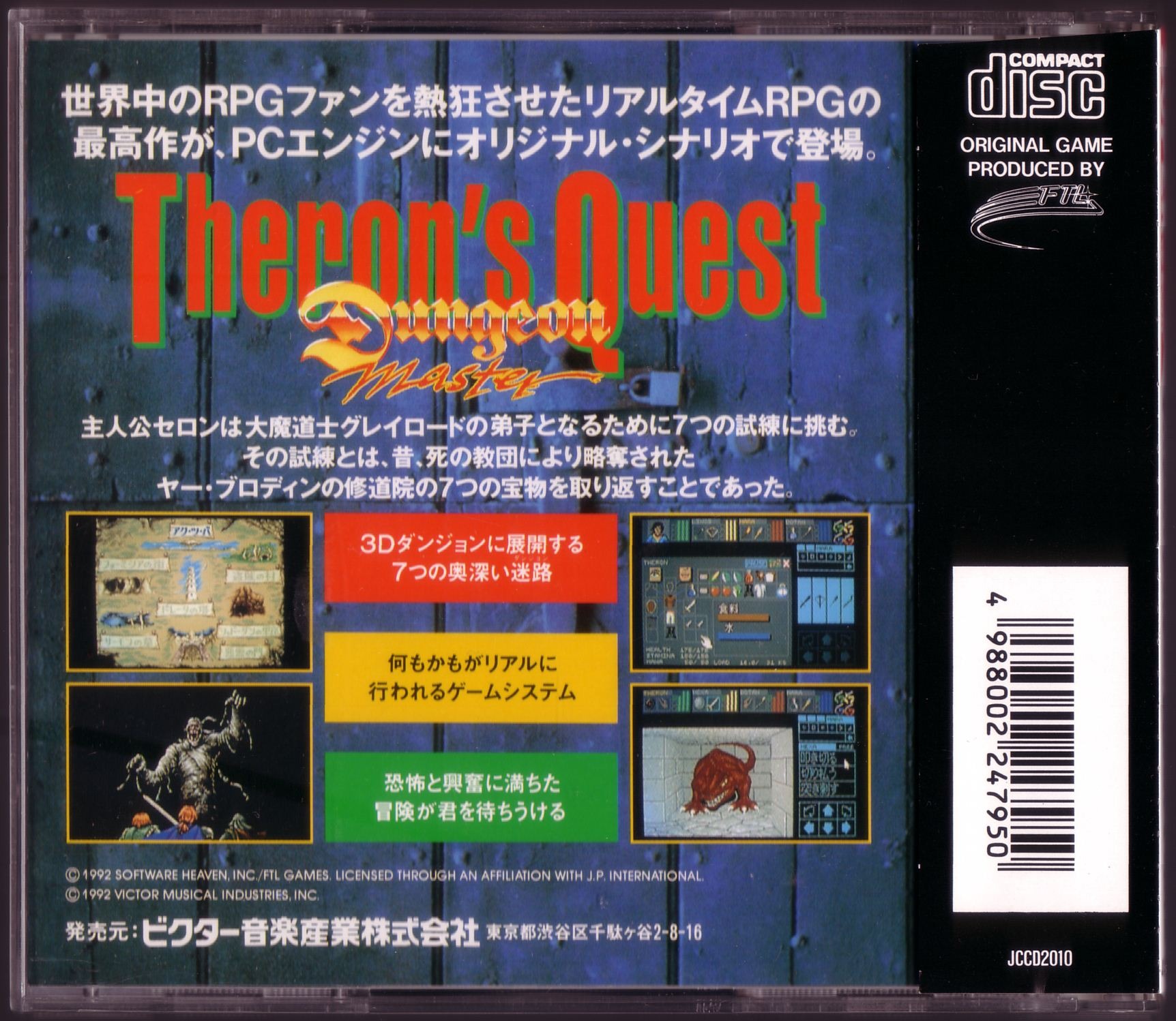 Game - Theron's Quest - JP - PC Engine - Box - Back - Scan