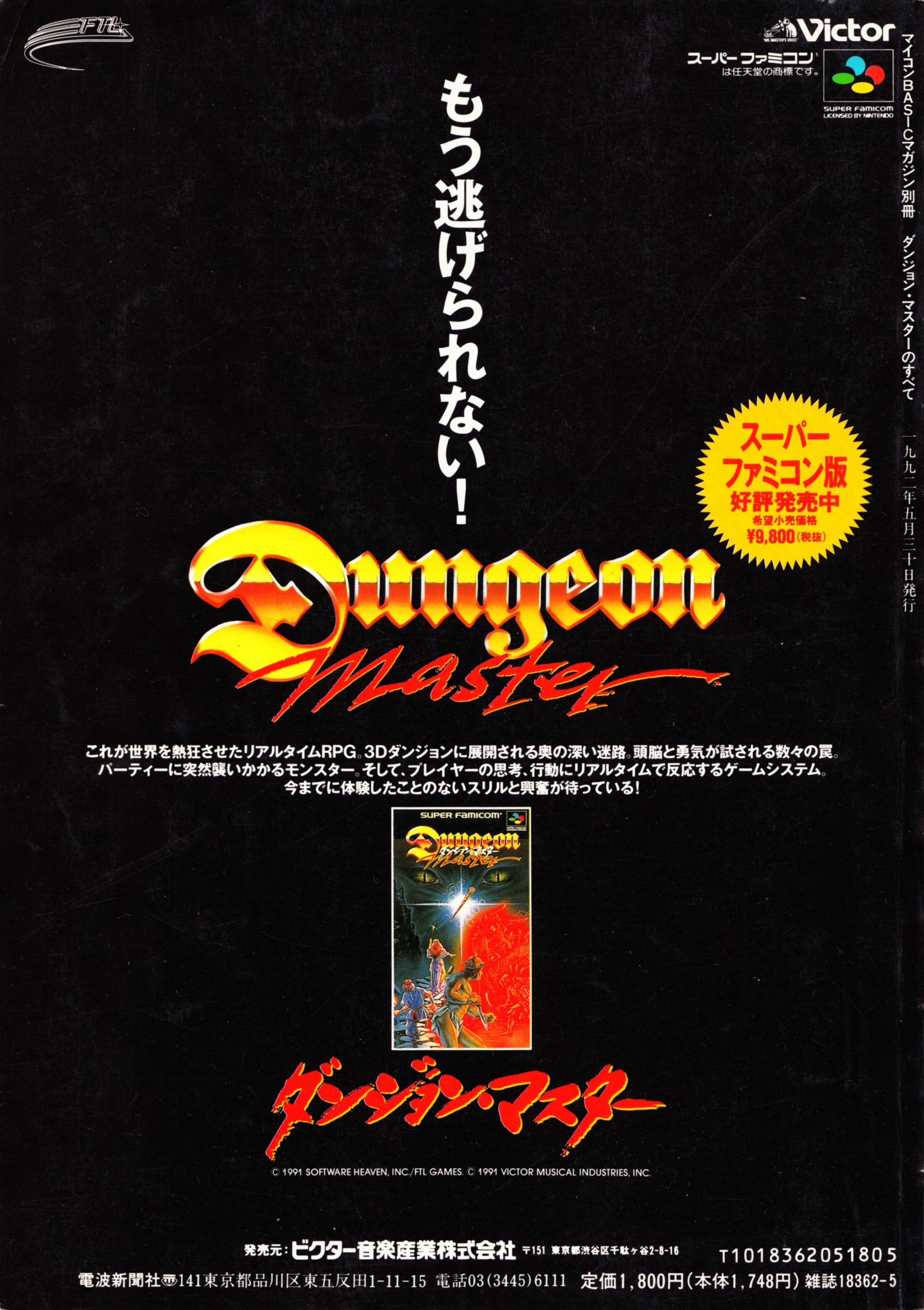 Hint Book - All About Dungeon Master - JP - Cover - Back - Scan