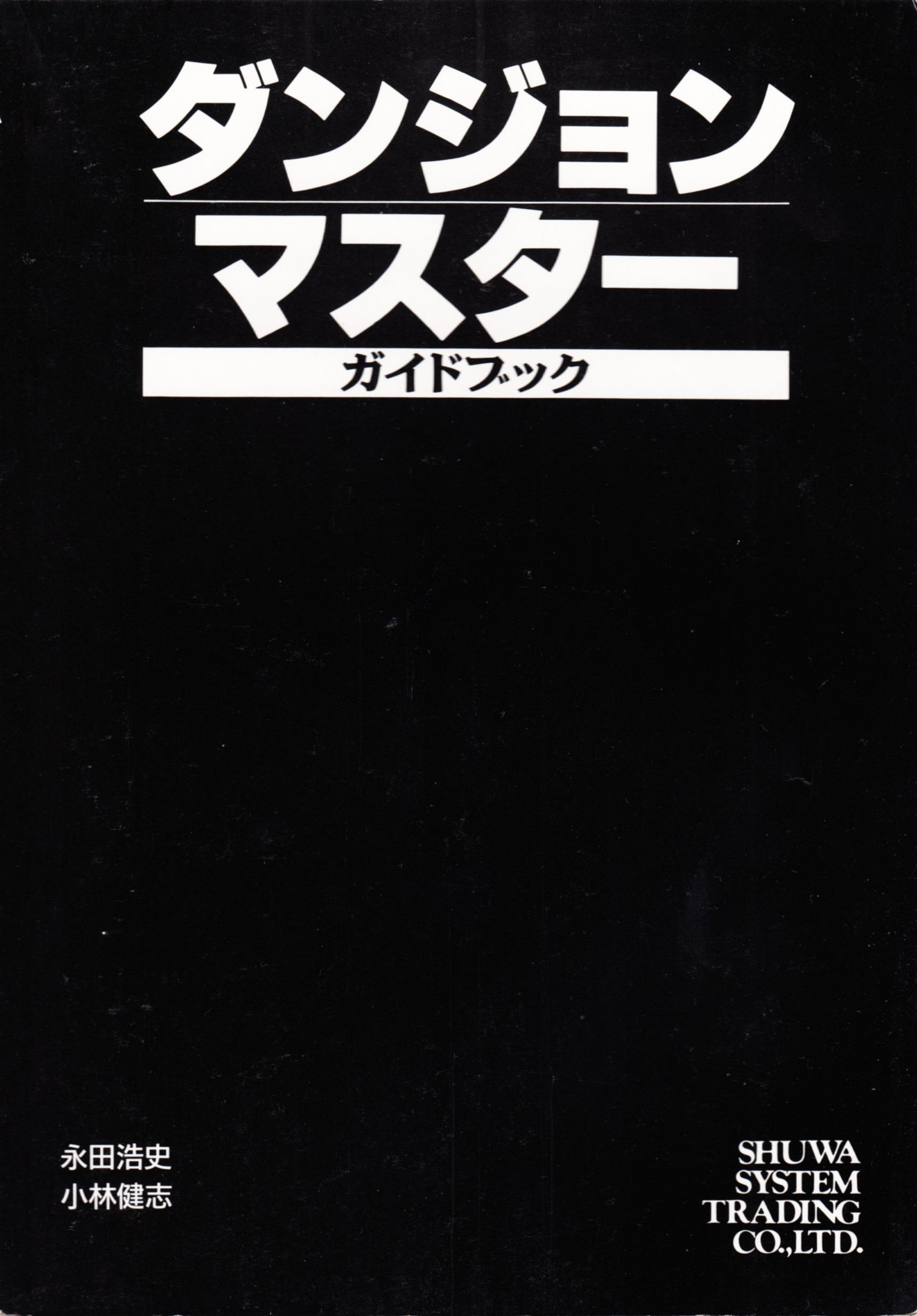 Hint Book - Dungeon Master Guide Book - JP - Black Cover - Cover - Front - Scan