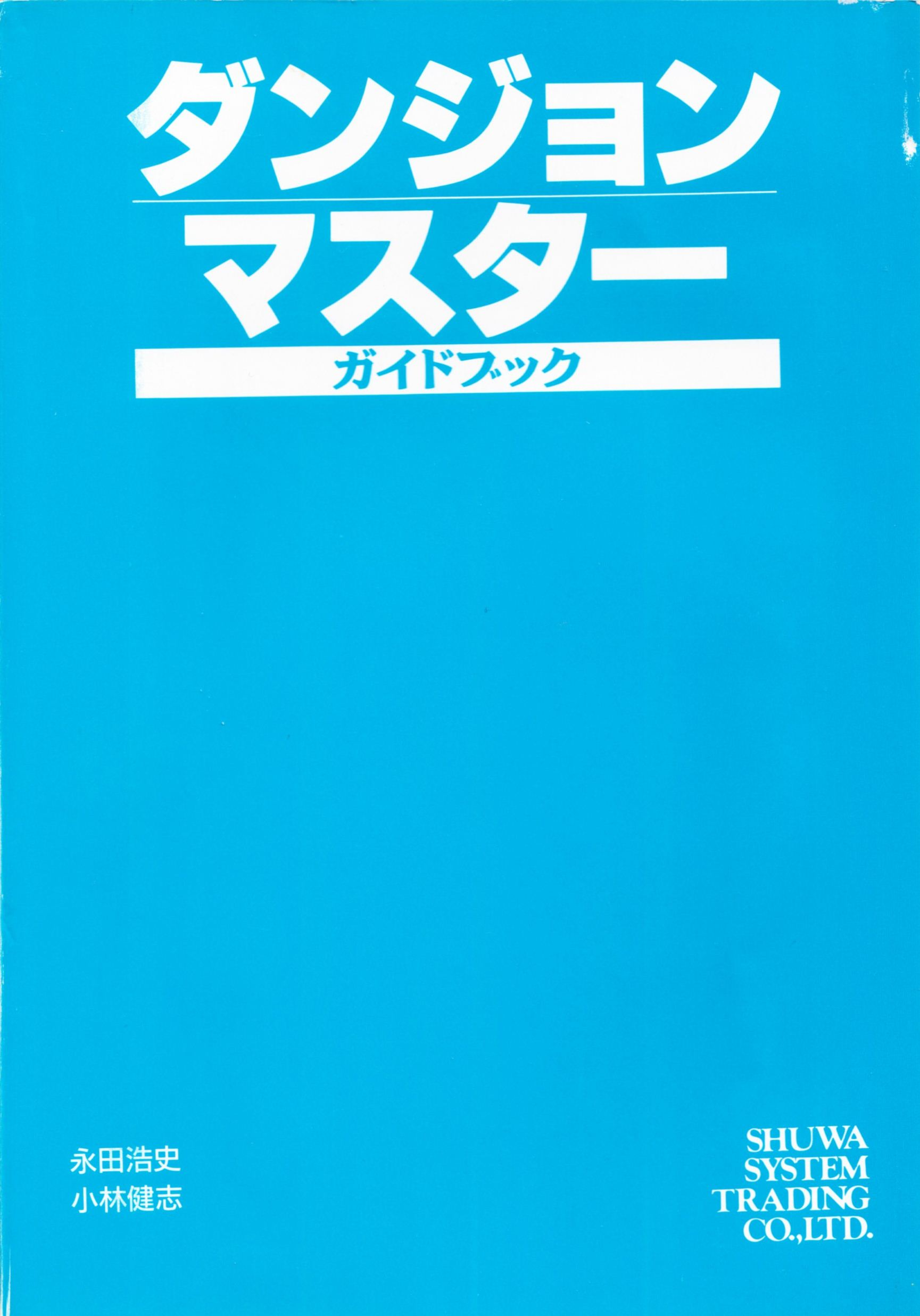 Hint Book - Dungeon Master Guide Book - JP - Blue Cover - Cover - Front - Scan
