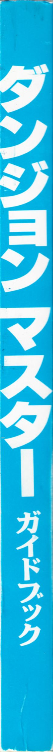 Hint Book - Dungeon Master Guide Book - JP - Blue Cover - Cover - Left - Scan