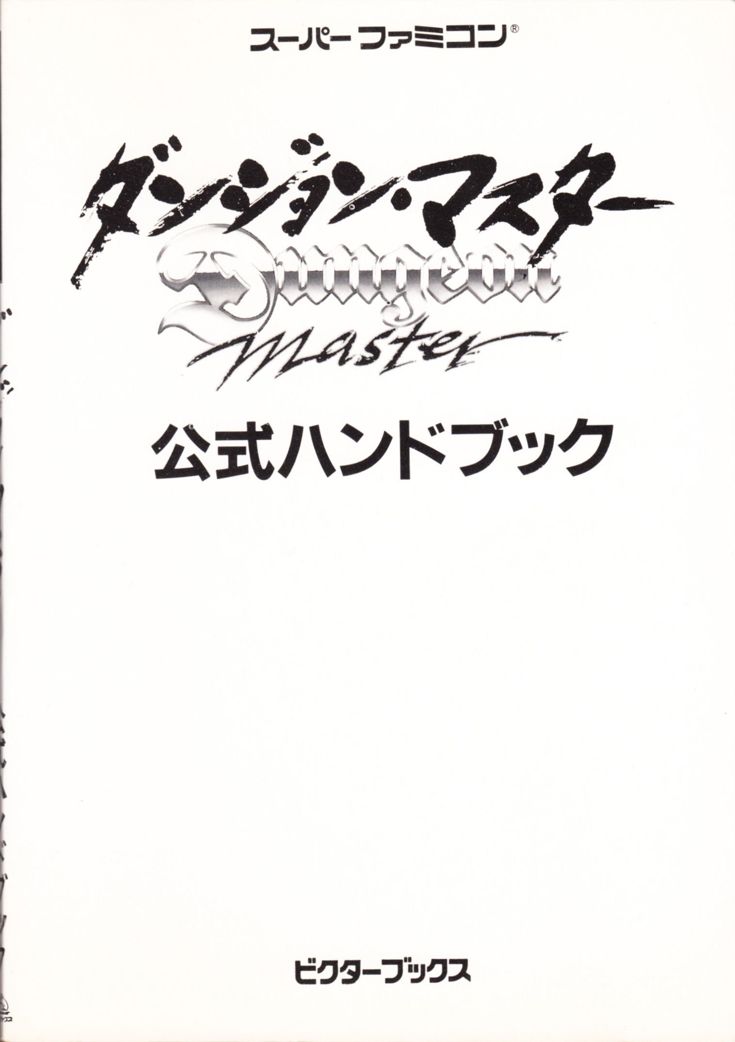 Hint Book - Dungeon Master Official Handbook - JP - Cover - Front - Scan