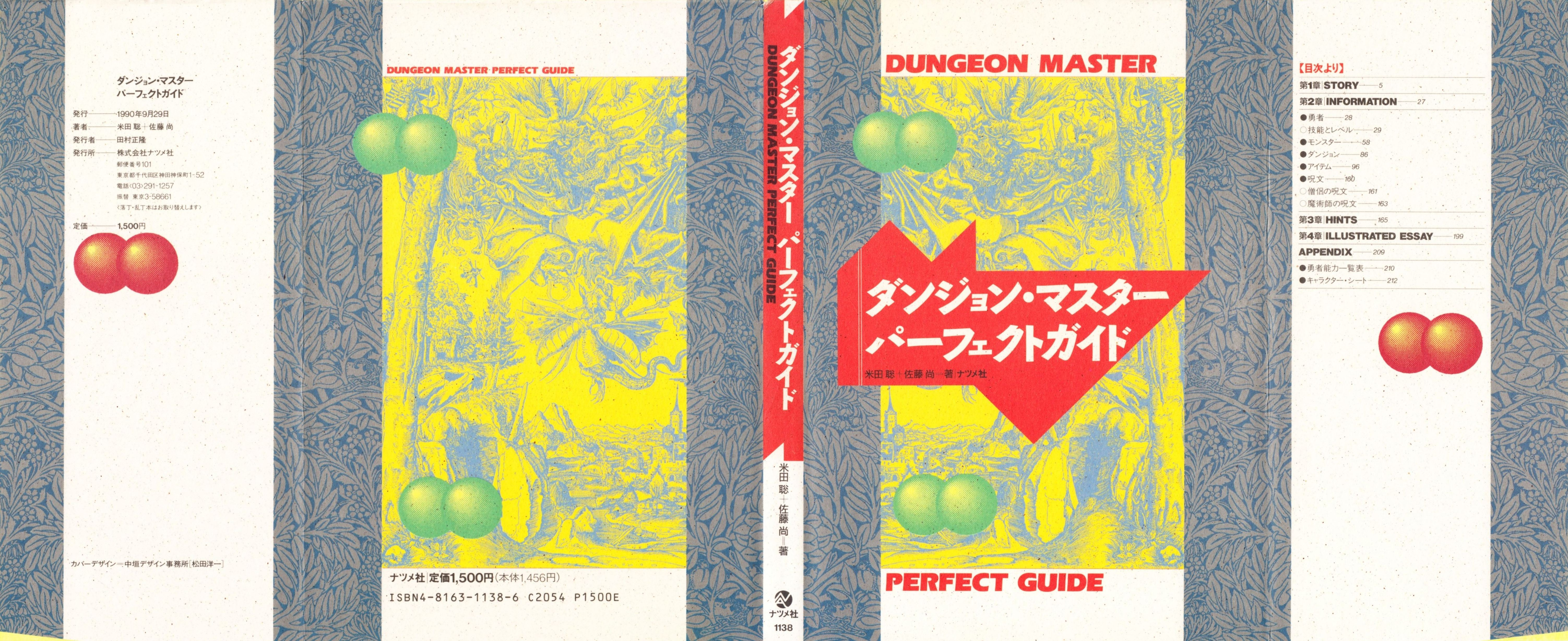 Hint Book - Dungeon Master Perfect Guide - JP - 1990-09-29 - Dust Jacket - Front - Scan