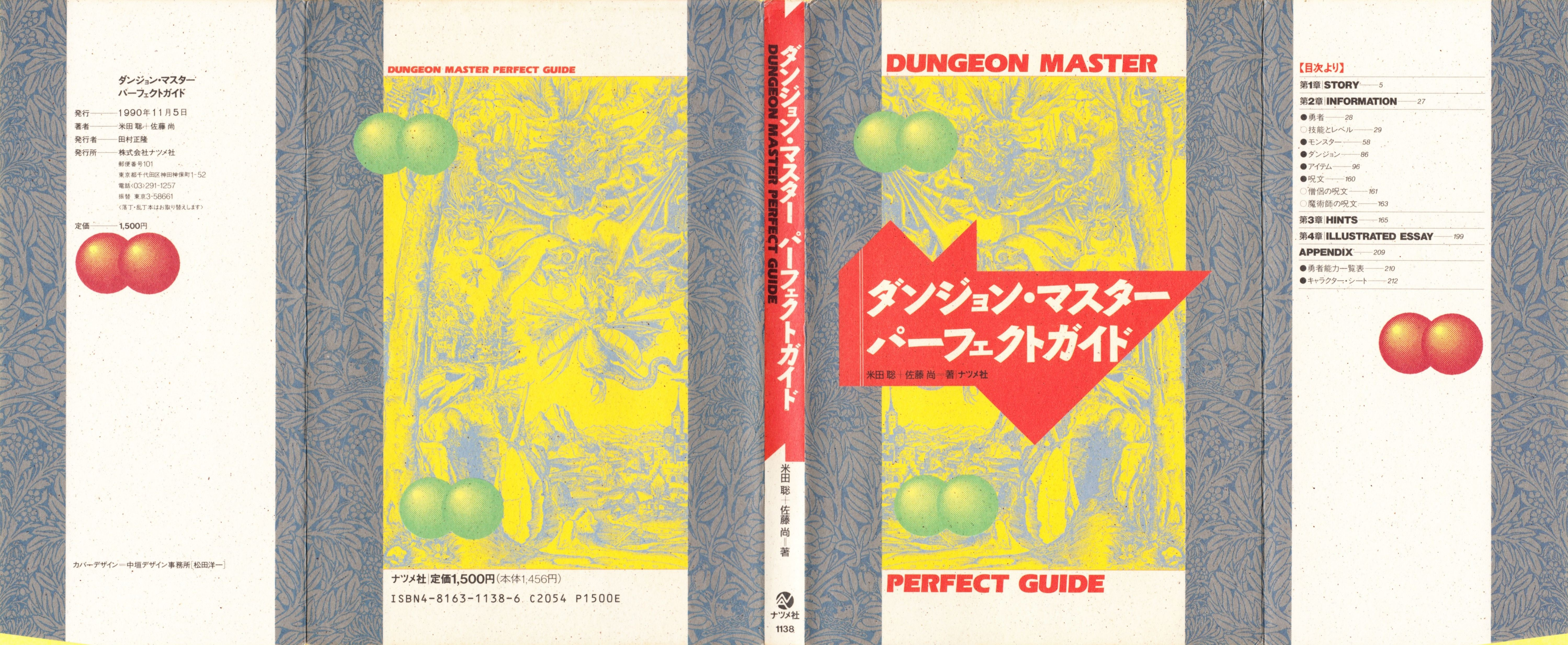 Hint Book - Dungeon Master Perfect Guide - JP - Dust Jacket - Front - Scan