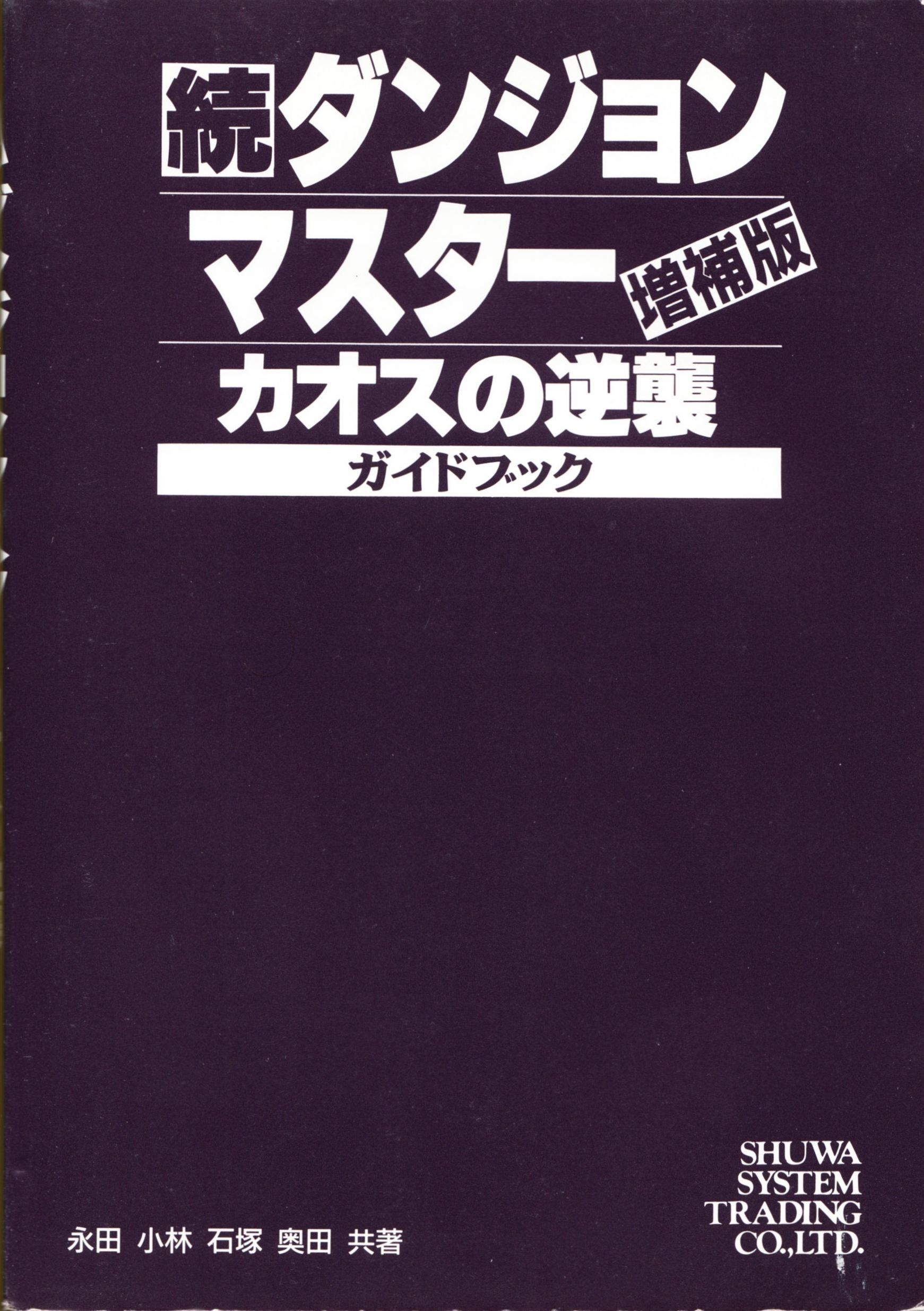 Hint Book - Dungeon Master Sequel Chaos Strikes Back Guide Book Extended Edition - JP - Cover - Front - Scan