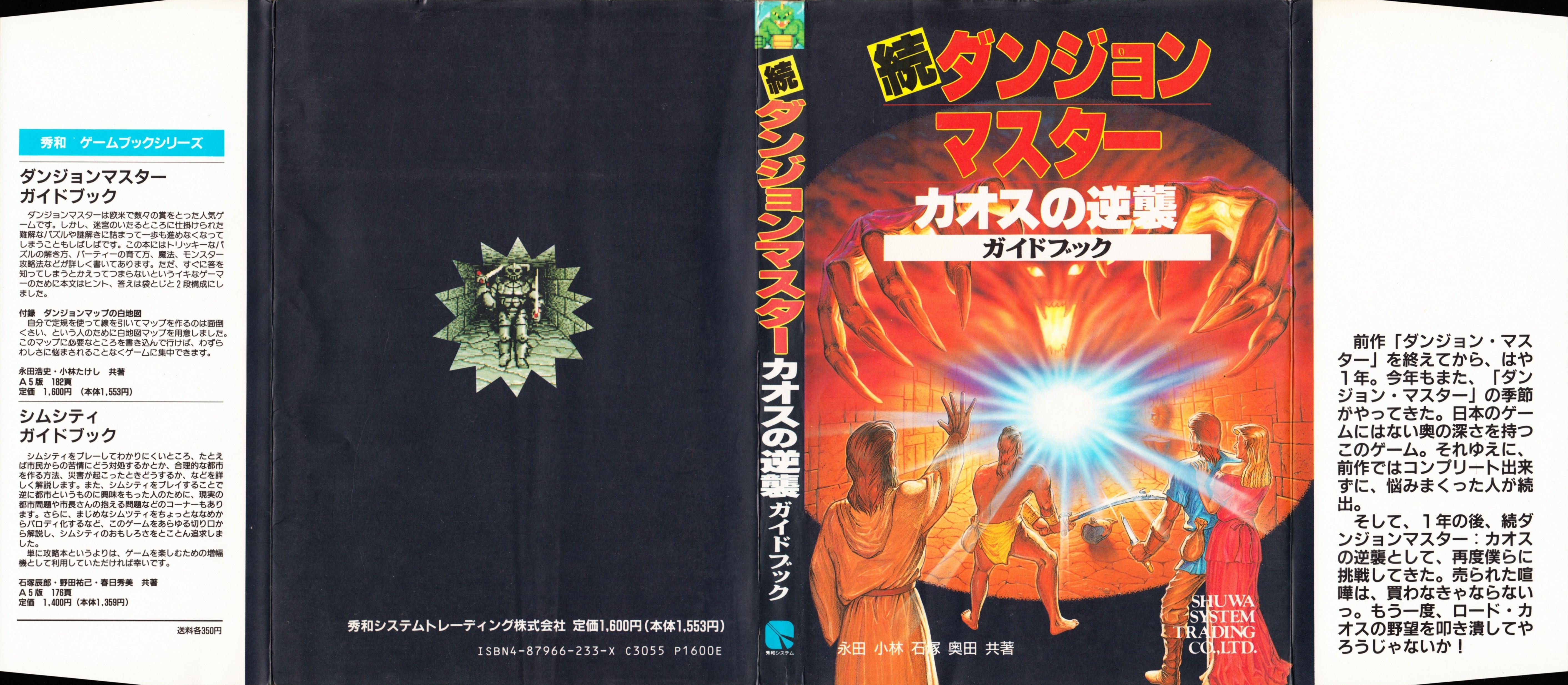 Hint Book - Dungeon Master Sequel Chaos Strikes Back Guide Book - JP - Dust Jacket - Front - Scan