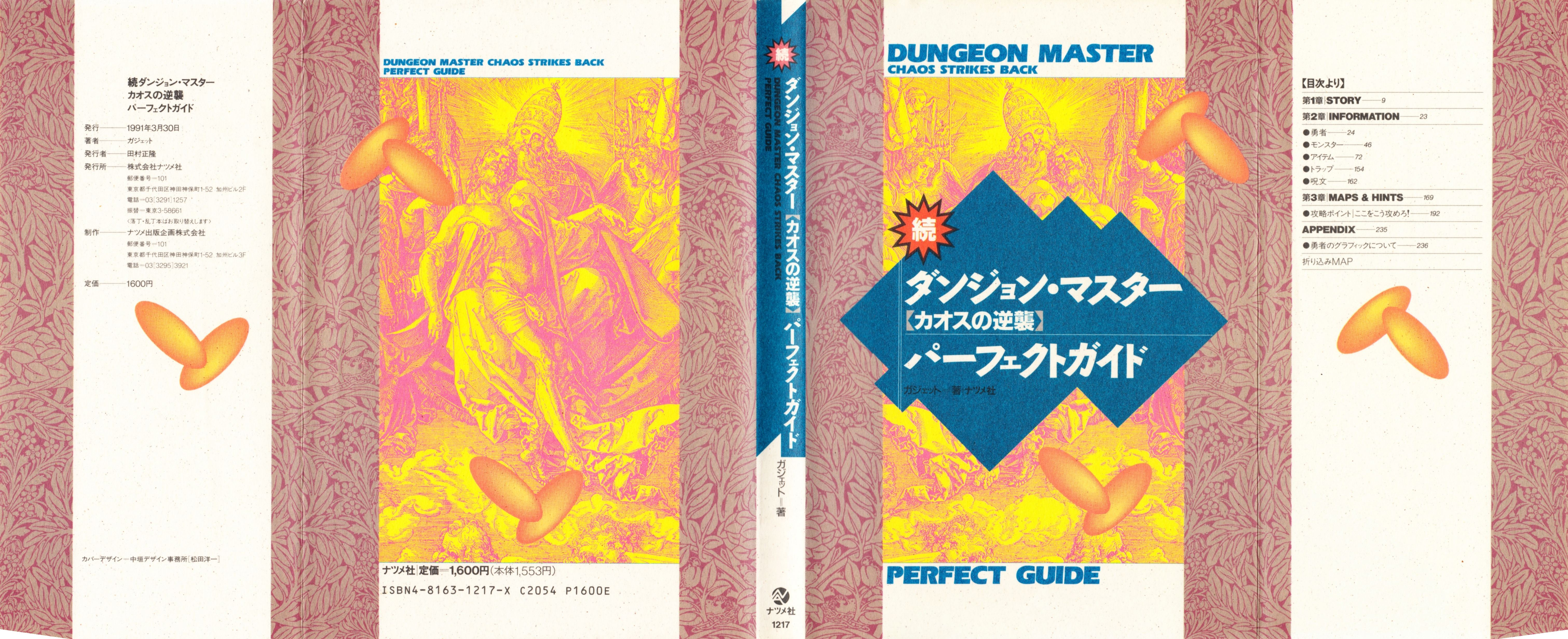 Hint Book - Dungeon Master Sequel Chaos Strikes Back Perfect Guide - JP - Dust Jacket - Front - Scan