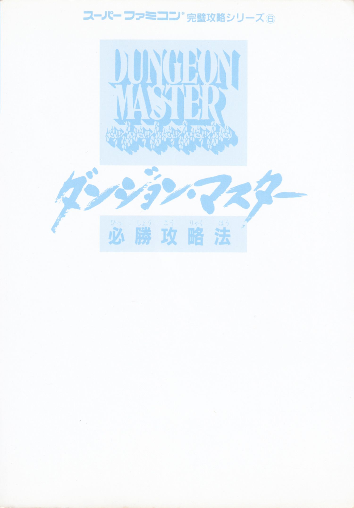 Hint Book - Dungeon Master Strategy Of Victory - JP - Cover - Front - Scan