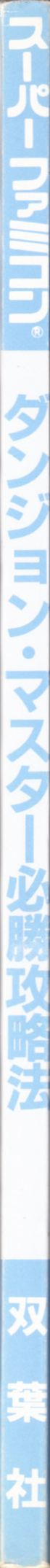 Hint Book - Dungeon Master Strategy Of Victory - JP - Cover - Left - Scan