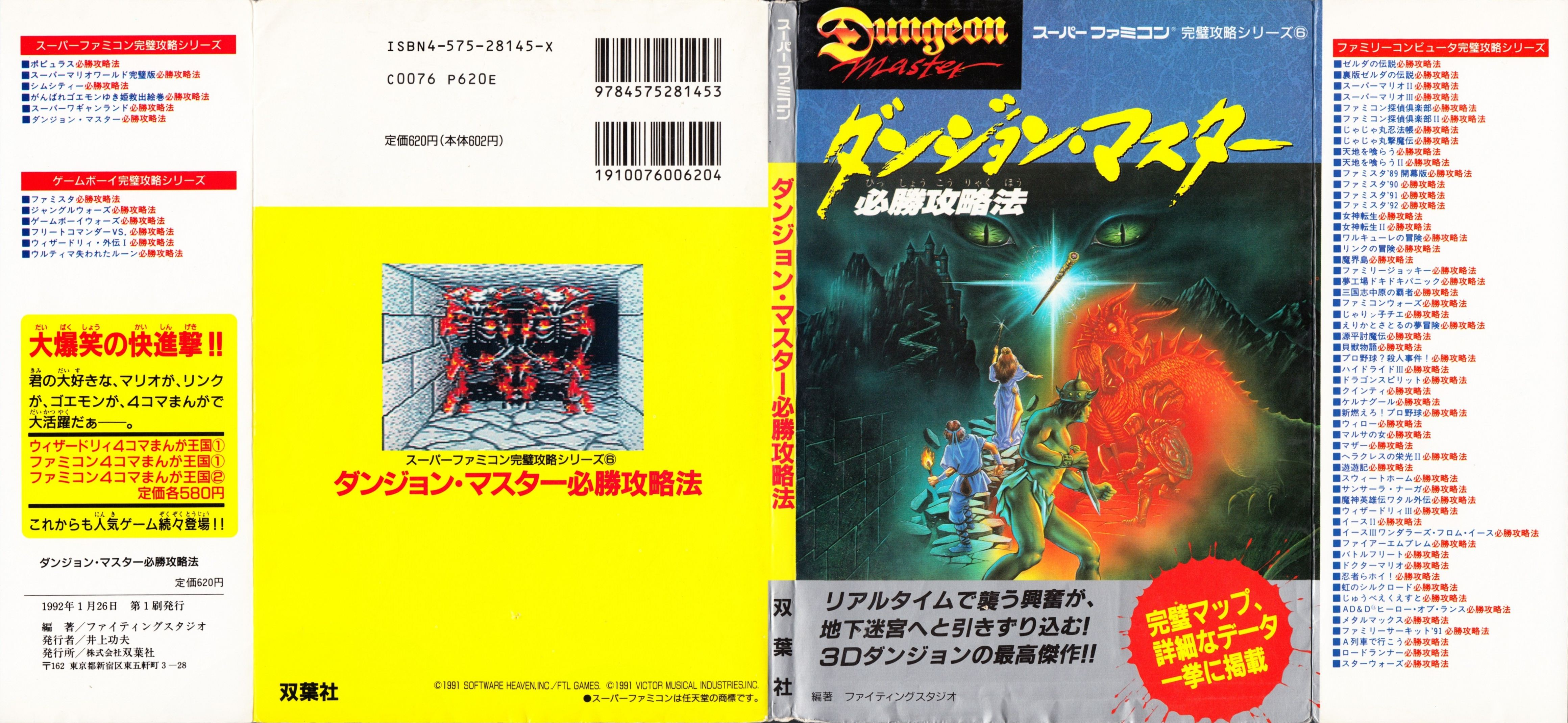 Hint Book - Dungeon Master Strategy Of Victory - JP - Dust Jacket - Front - Scan