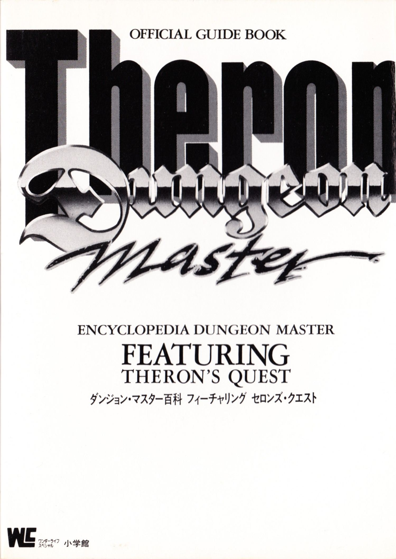 Hint Book - Encyclopedia Dungeon Master Featuring Theron&amp;#039;s Quest - JP - Cover - Front - Scan