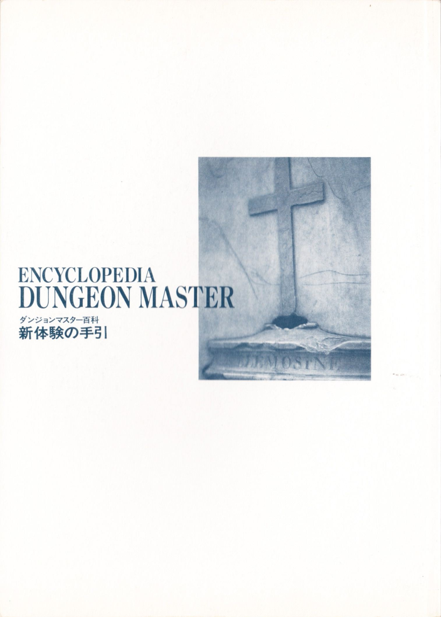 Hint Book - Encyclopedia Dungeon Master New Guidance - JP - Cover - Back - Scan