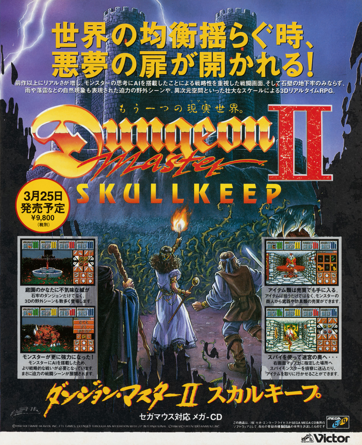Dungeon Master II for Mega CD Advertisement published in Japanese magazine 'Beep! MegaDrive', April 1994, Page 11