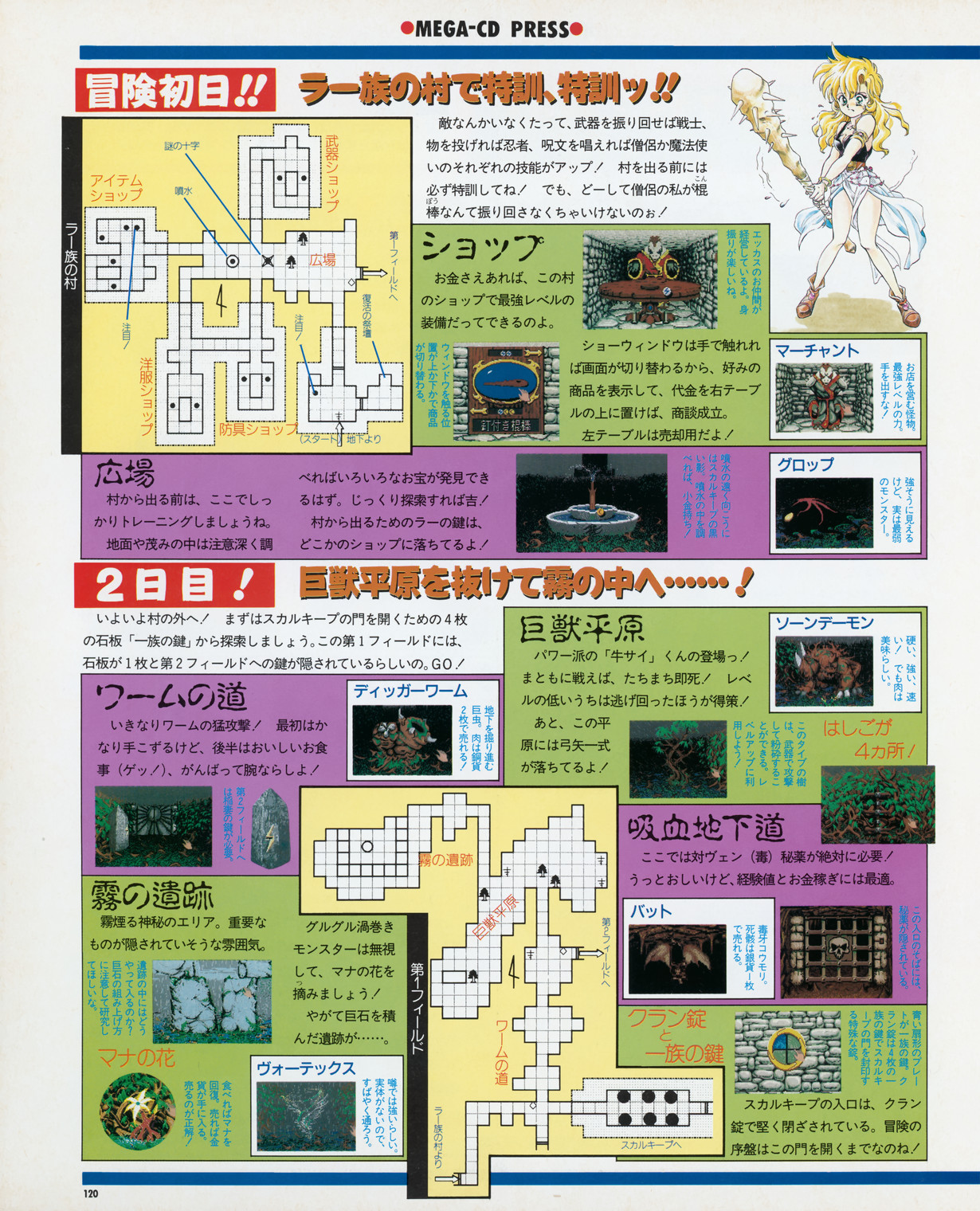 Dungeon Master II for Mega CD Hints published in Japanese magazine 'Beep! MegaDrive', April 1994, Page 120