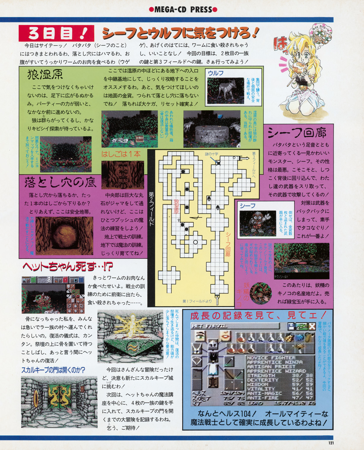 Dungeon Master II for Mega CD Hints published in Japanese magazine 'Beep! MegaDrive', April 1994, Page 121