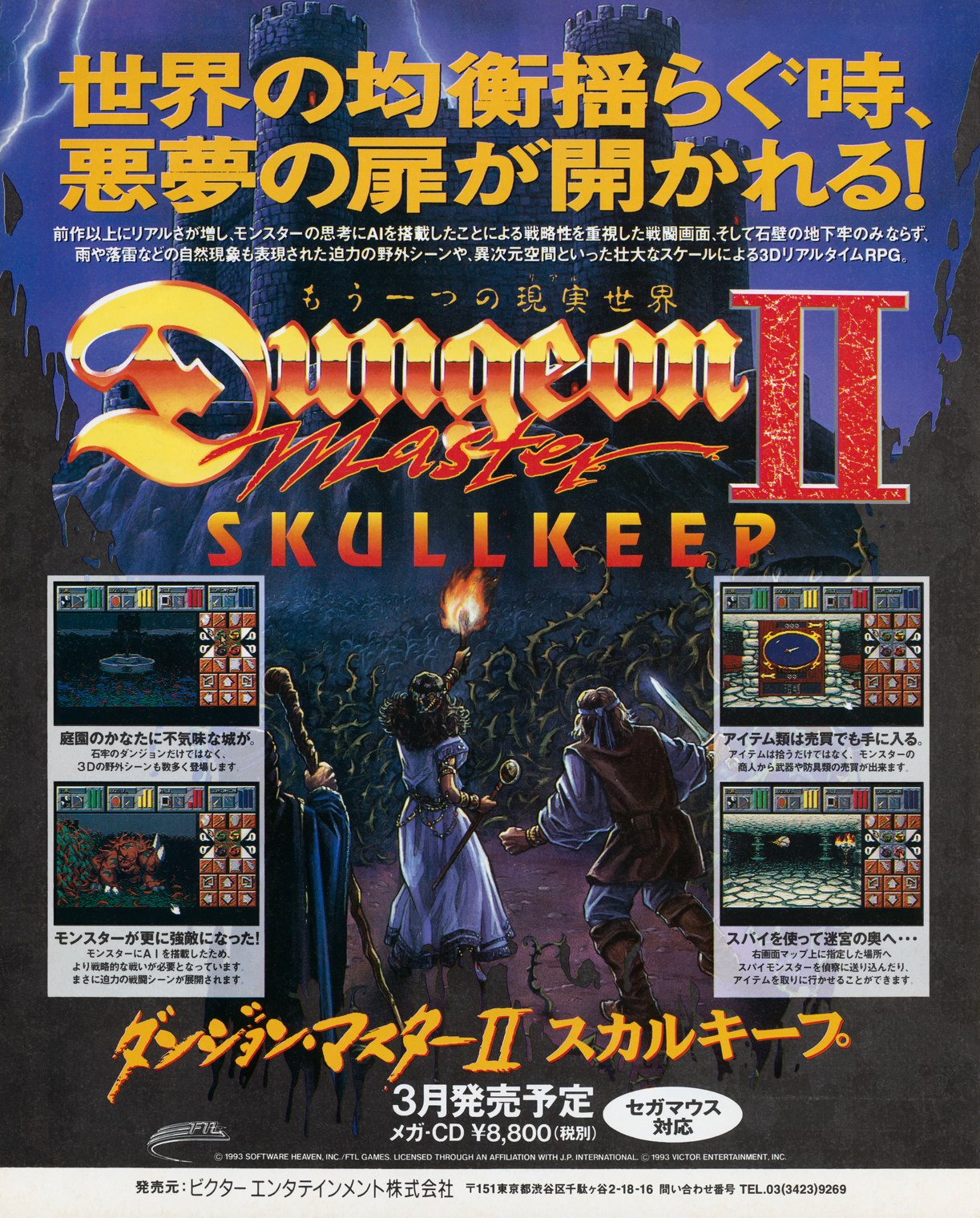 Dungeon Master II for Mega CD Advertisement published in Japanese magazine 'Beep! MegaDrive', February 1994, Page 8