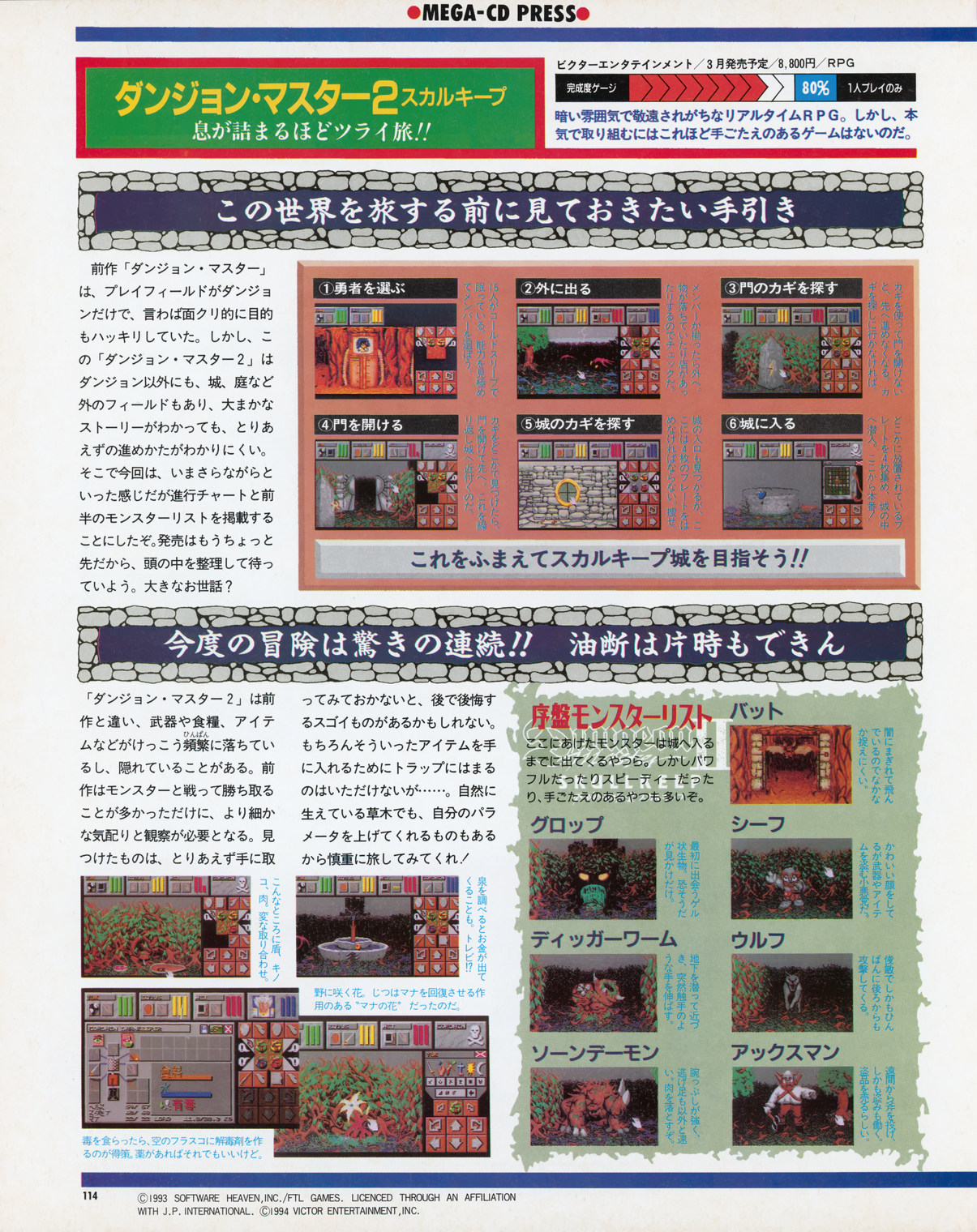 Dungeon Master II for Mega CD Preview published in Japanese magazine 'Beep! MegaDrive', February 1994, Page 114