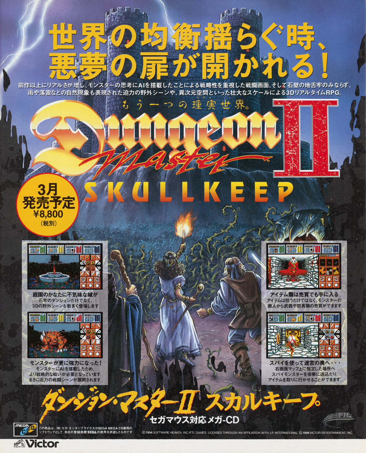 Dungeon Master II for Mega CD Advertisement published in Japanese magazine 'Beep! MegaDrive', March 1994, Page 6