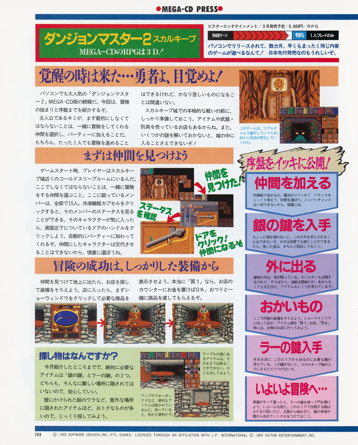 Dungeon Master II for Mega CD Preview published in Japanese magazine 'Beep! MegaDrive', March 1994, Page 122