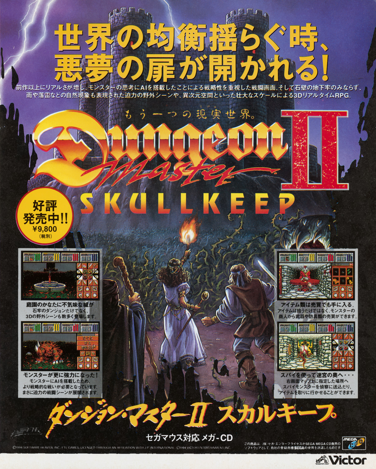 Dungeon Master II for Mega CD Advertisement published in Japanese magazine 'Beep! MegaDrive', May 1994, Page 7