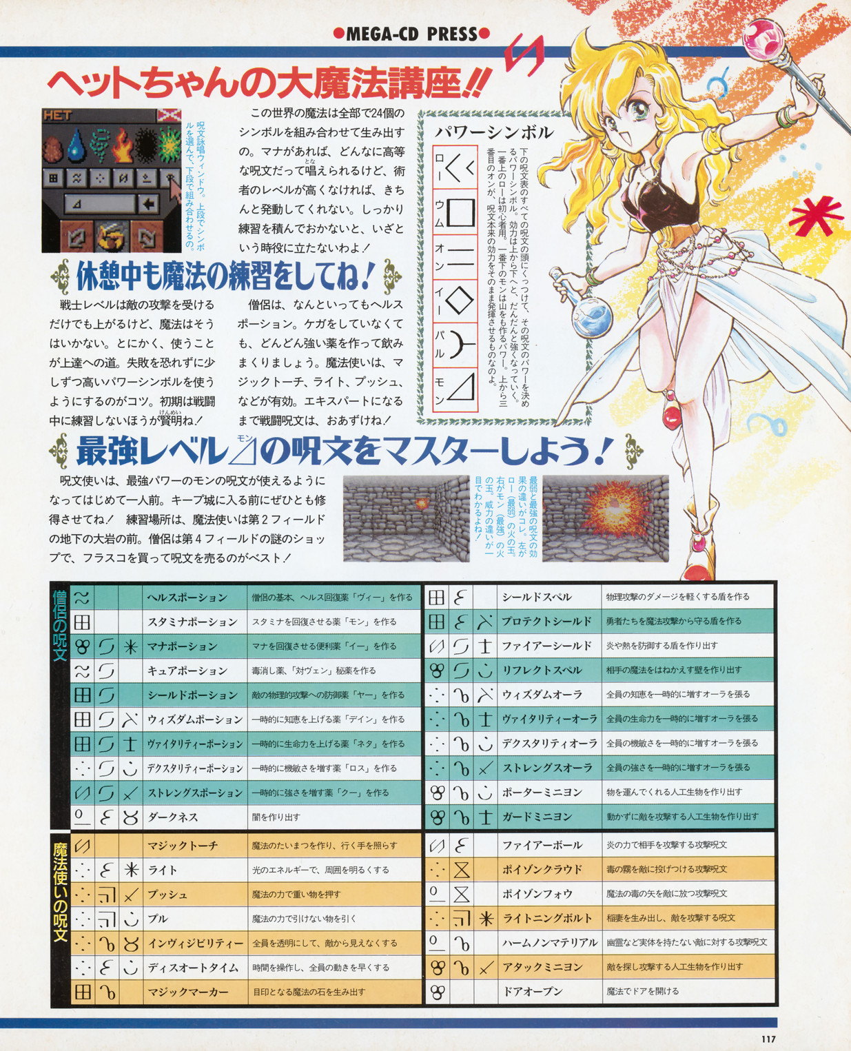 Dungeon Master II for Mega CD Hints published in Japanese magazine 'Beep! MegaDrive', May 1994, Page 117