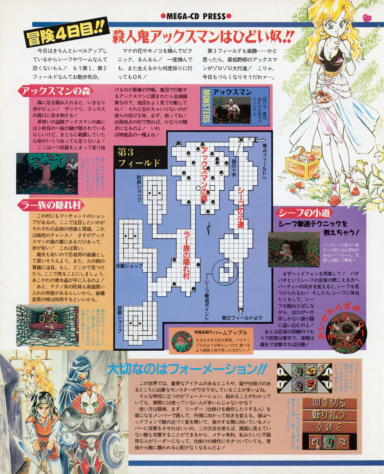 Dungeon Master II for Mega CD Hints published in Japanese magazine 'Beep! MegaDrive', May 1994, Page 118
