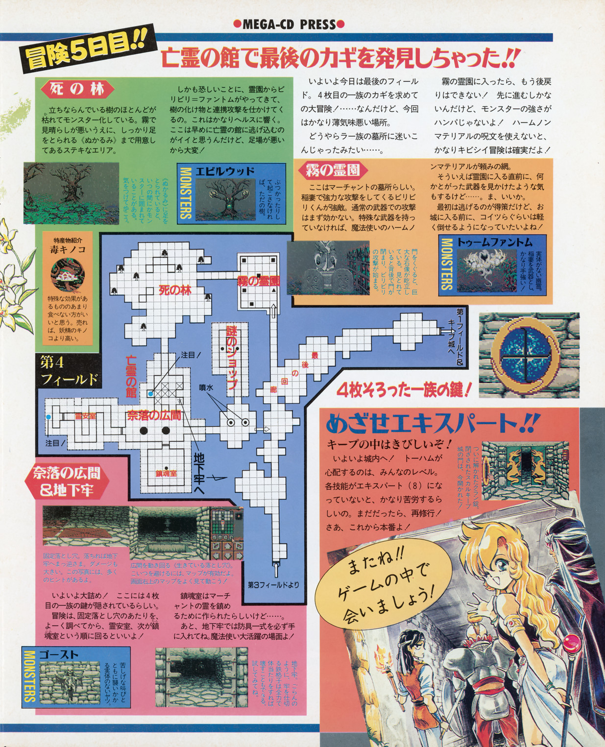 Dungeon Master II for Mega CD Hints published in Japanese magazine 'Beep! MegaDrive', May 1994, Page 119