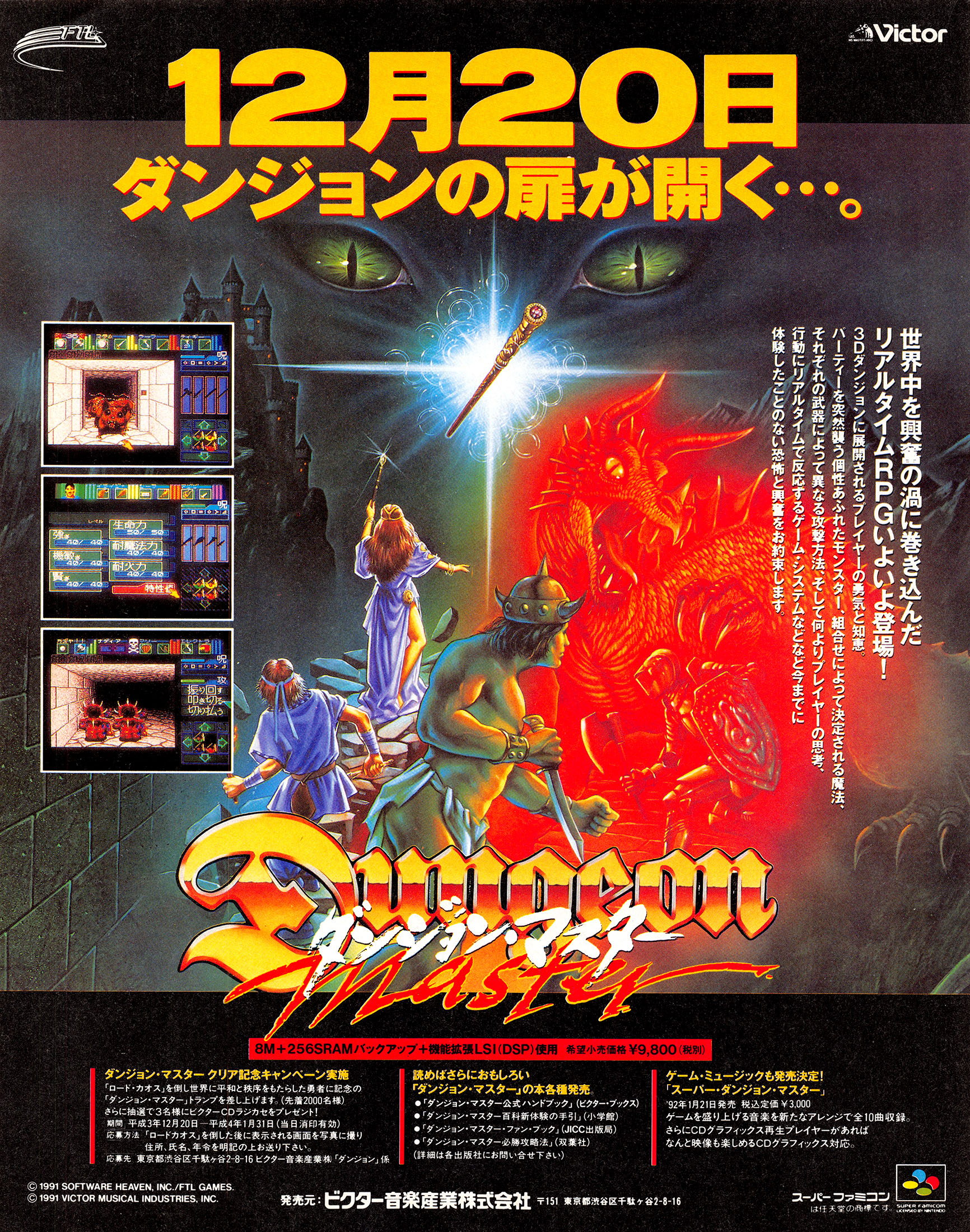 Dungeon Master for Super Famicom Advertisement published in Japanese magazine 'Famitsu', Issue #158 28 December 1991, Page 76