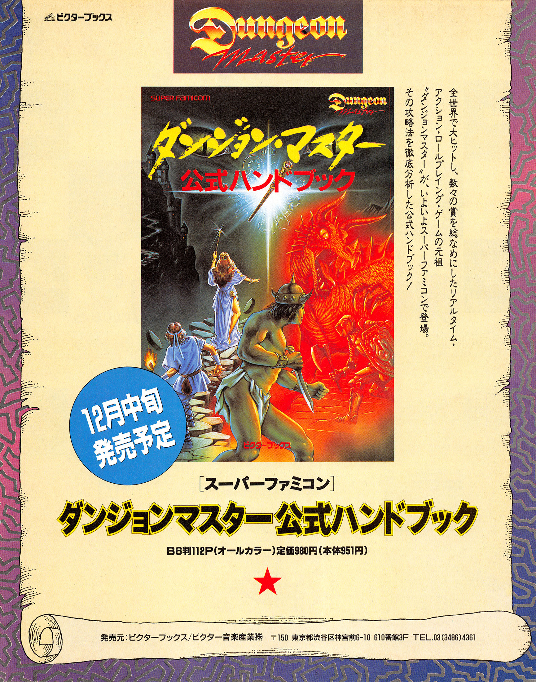 Dungeon Master for Super Famicom Advertisement published in Japanese magazine 'Famitsu', Issue #158 28 December 1991, Page 121