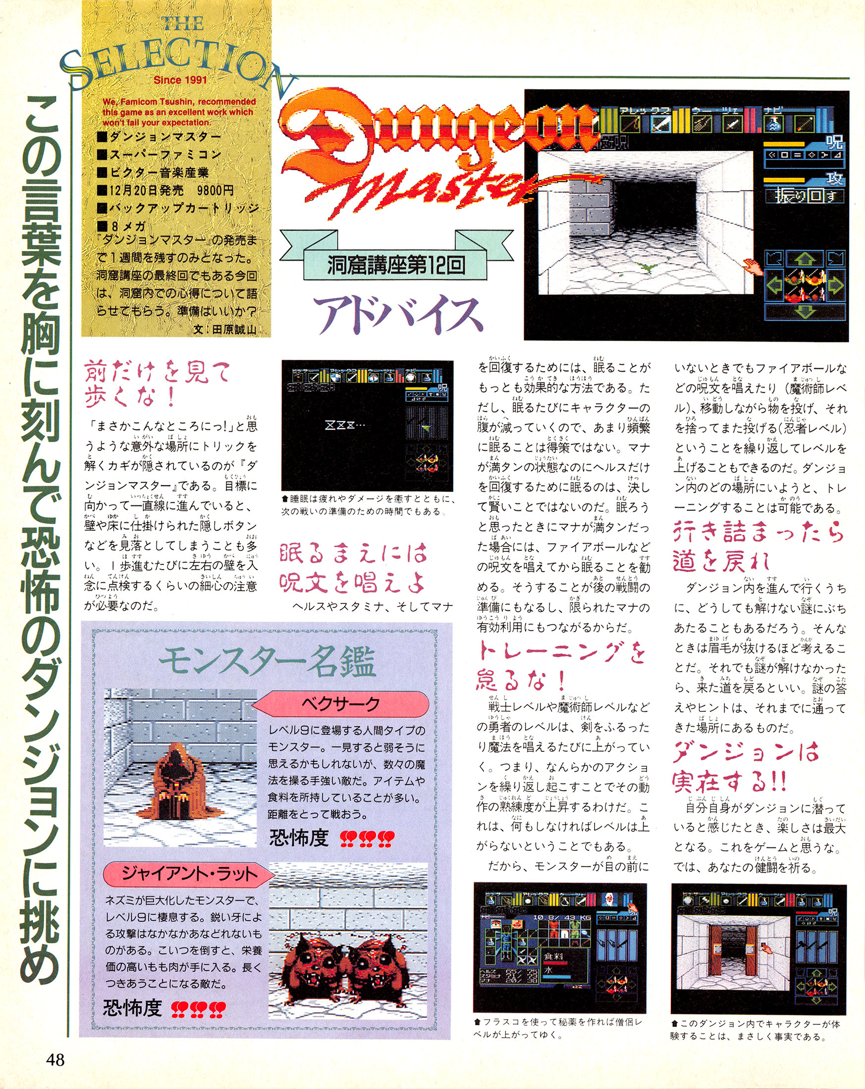 Dungeon Master for Super Famicom Article published in Japanese magazine 'Famitsu', Issue #158 28 December 1991, Page 48