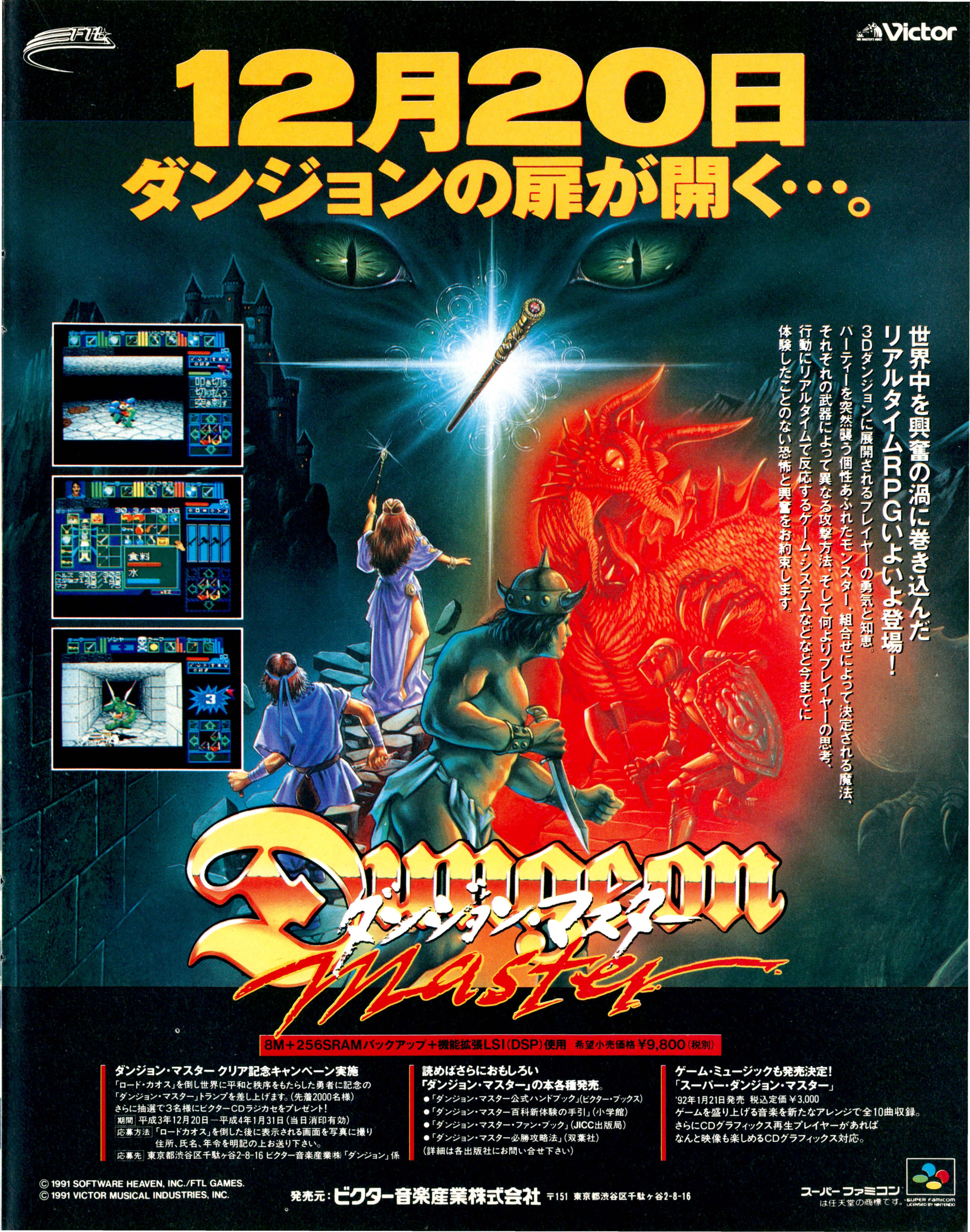 Dungeon Master for Super Famicom Advertisement published in Japanese magazine 'Famitsu', Issue #159 03 January 1992, Page 117