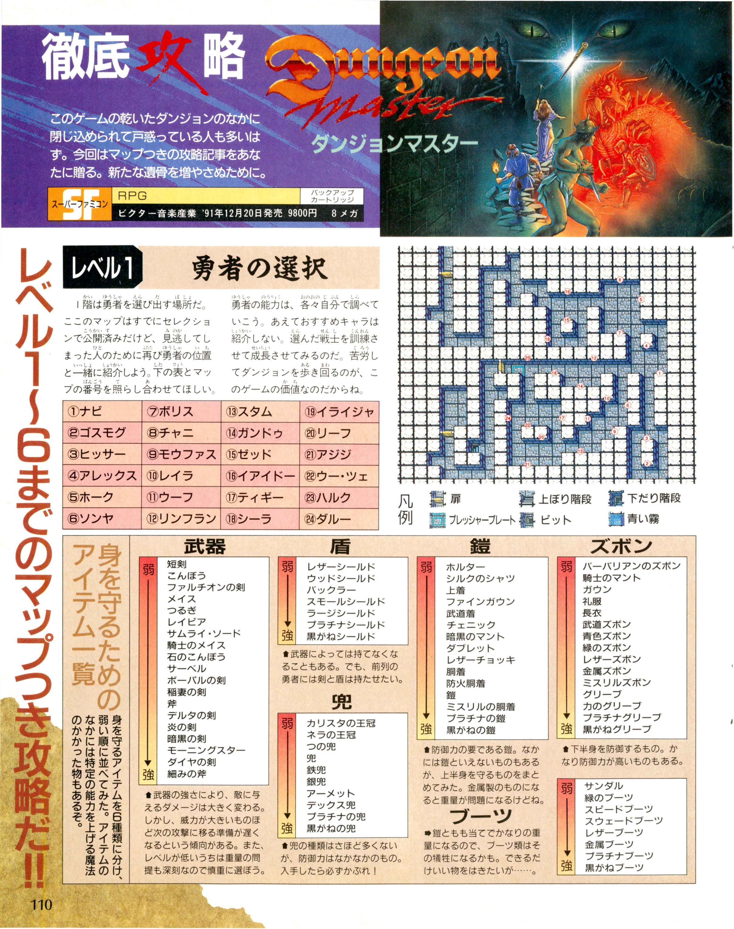 Dungeon Master for Super Famicom Guide published in Japanese magazine 'Famitsu', Issue #159 03 January 1992, Page 110