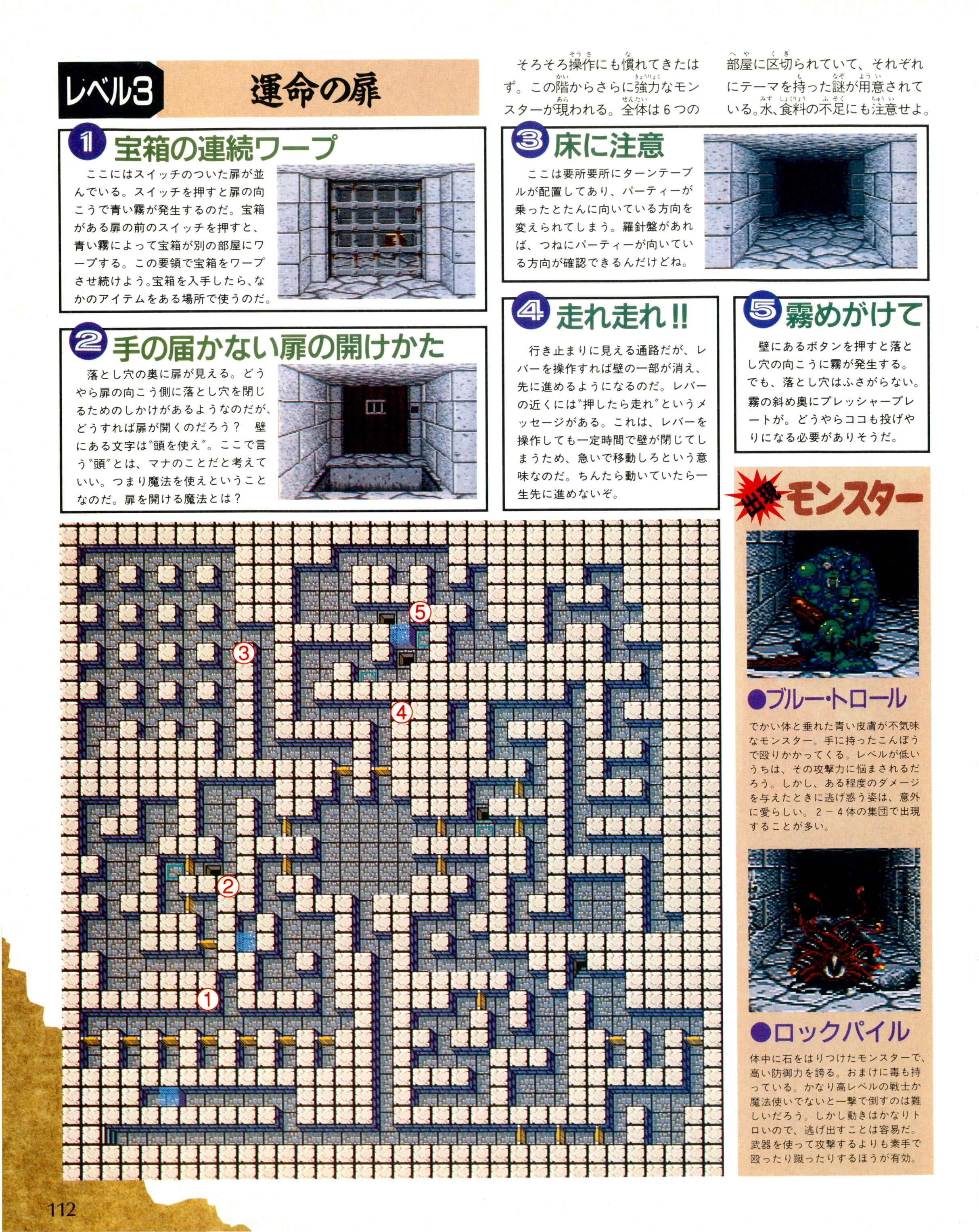 Dungeon Master for Super Famicom Guide published in Japanese magazine 'Famitsu', Issue #159 03 January 1992, Page 112