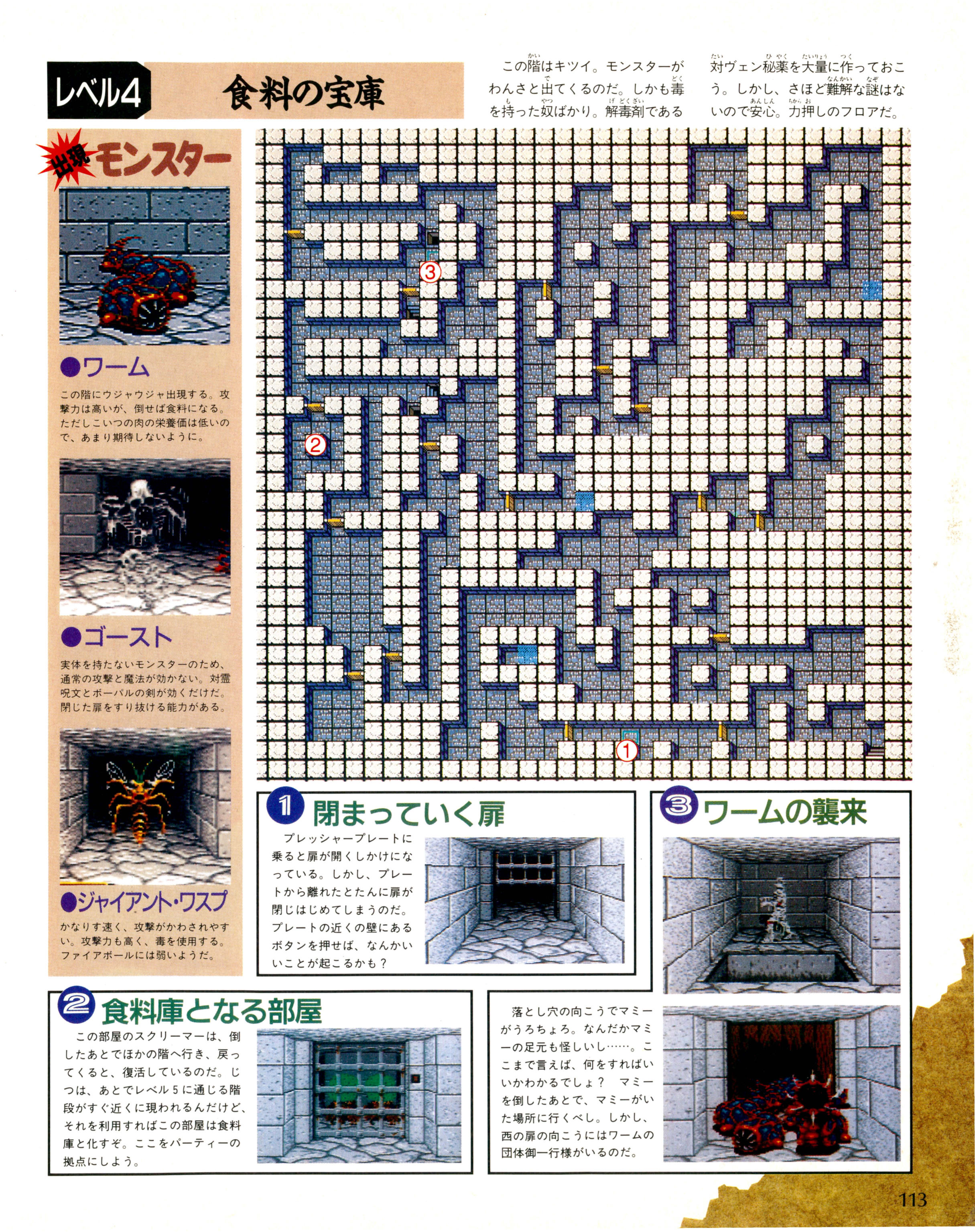 Dungeon Master for Super Famicom Guide published in Japanese magazine 'Famitsu', Issue #159 03 January 1992, Page 113