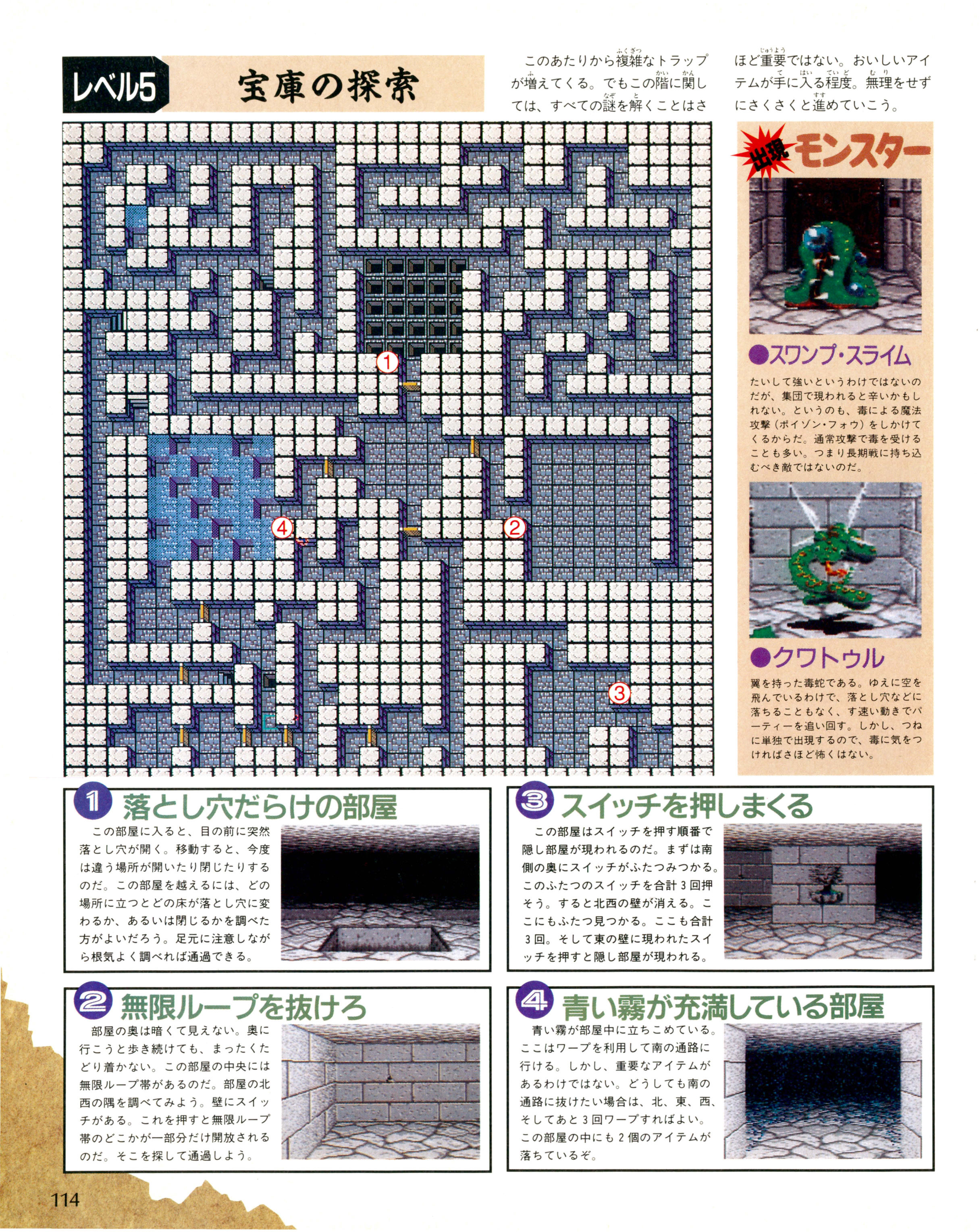 Dungeon Master for Super Famicom Guide published in Japanese magazine 'Famitsu', Issue #159 03 January 1992, Page 114