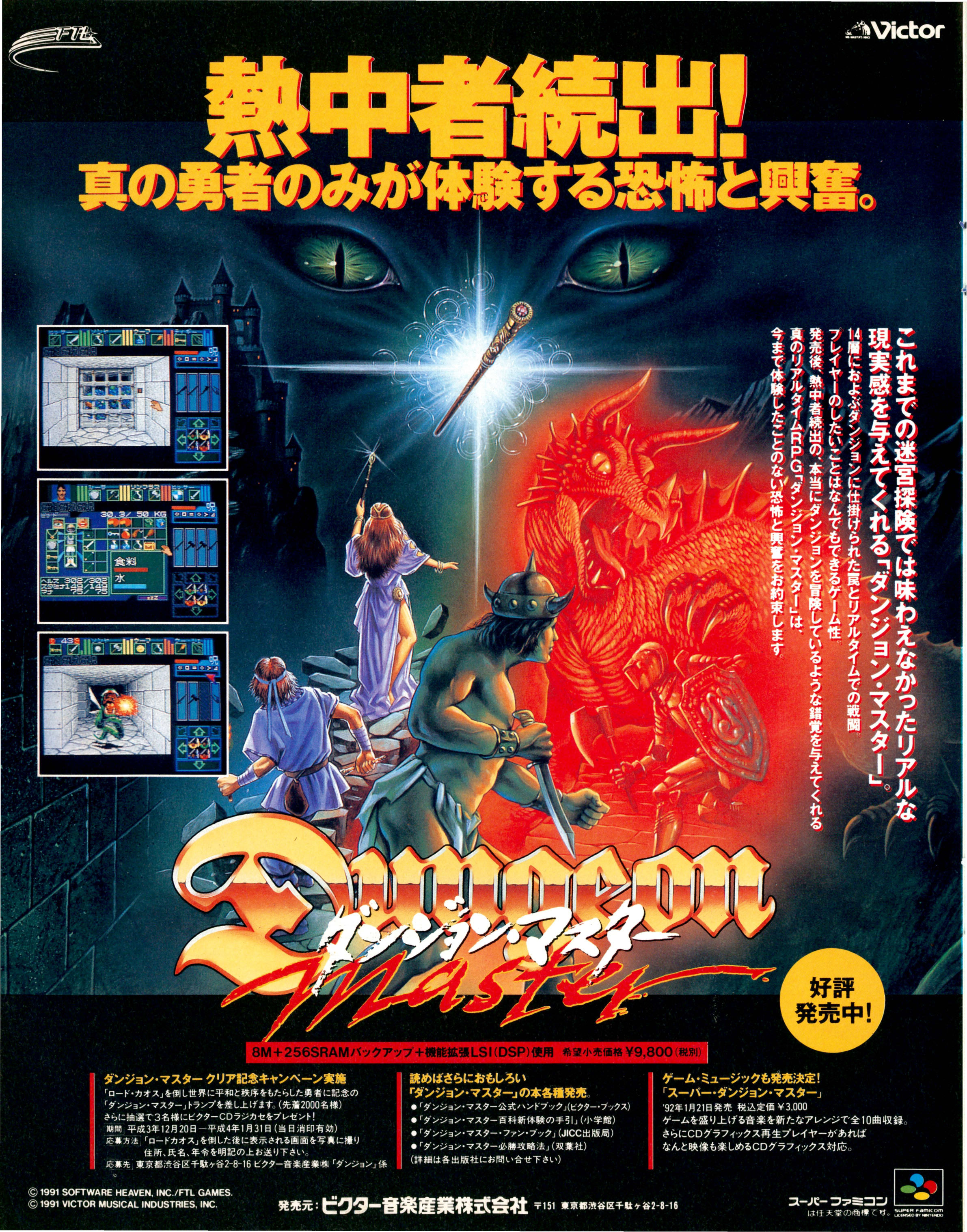 Dungeon Master for Super Famicom Advertisement published in Japanese magazine 'Famitsu', Issue #160 10 January 1992, Page 88